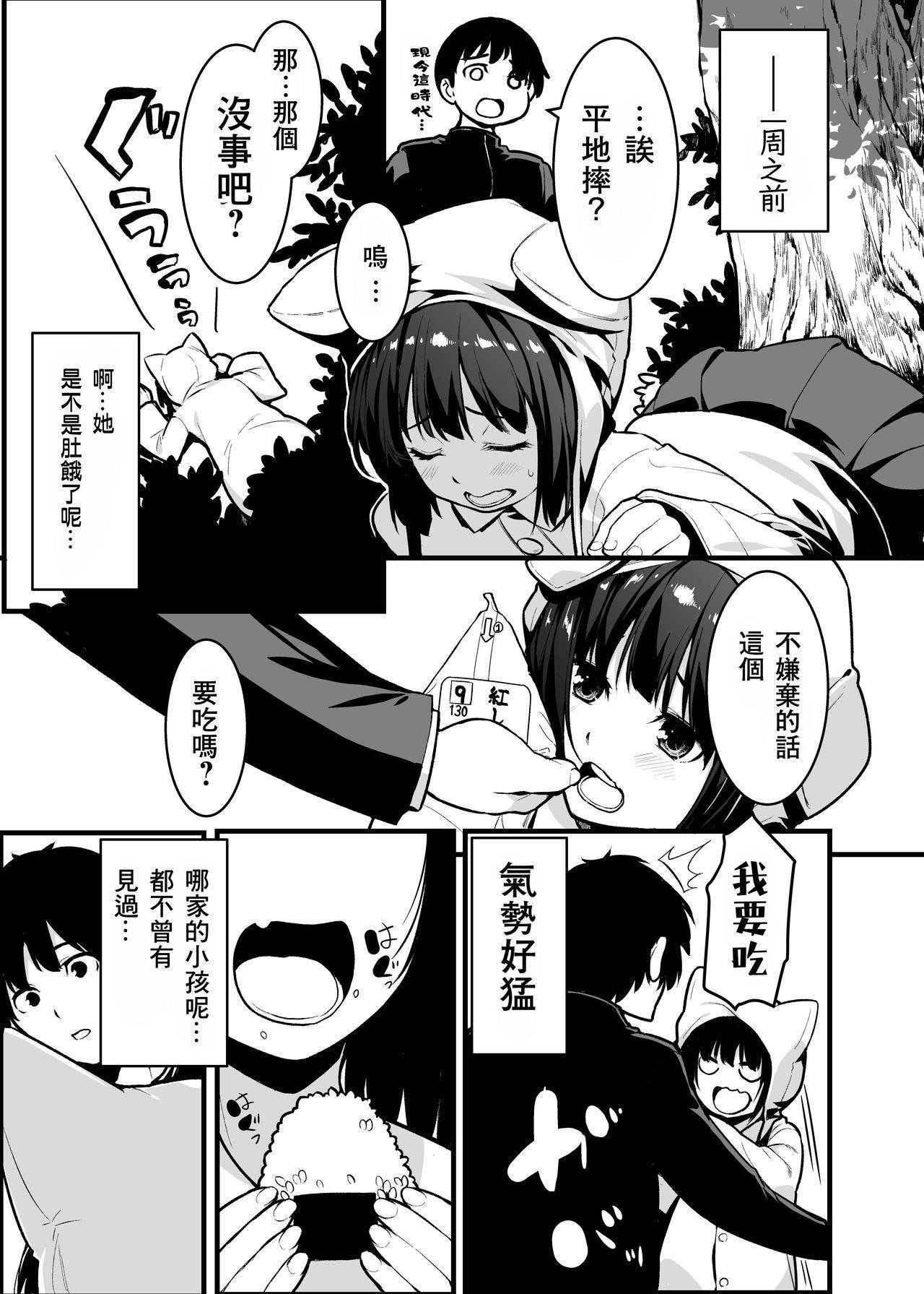 Kitsune no Yomeiri Oyakodon 5