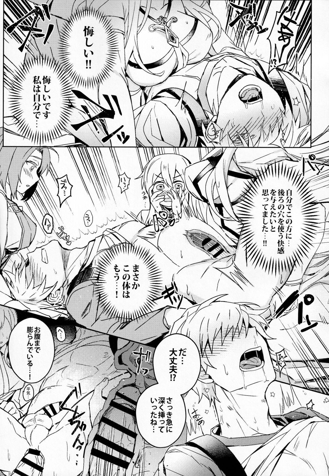 Goblin Slayer-san no Ero Hon. 9