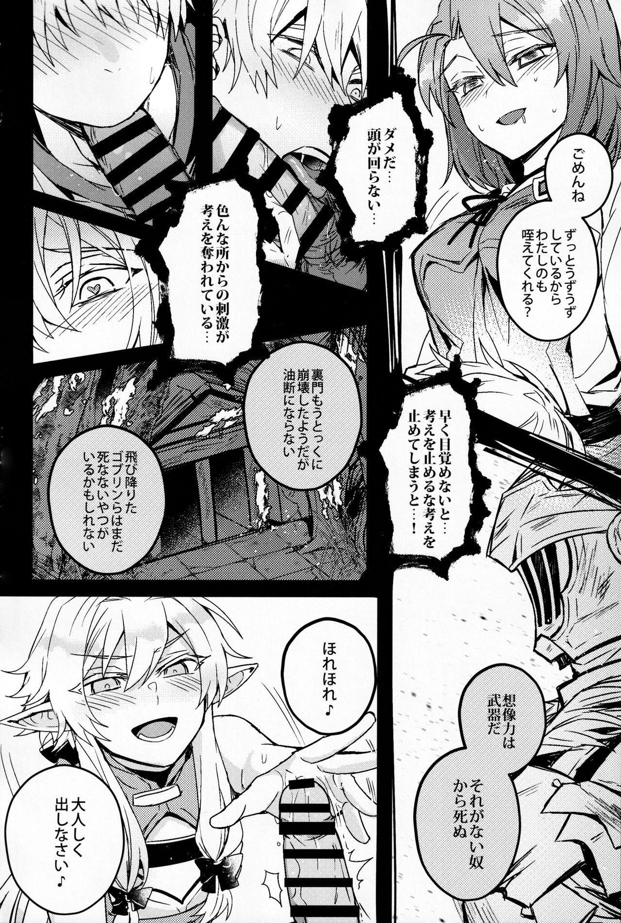 Goblin Slayer-san no Ero Hon. 16