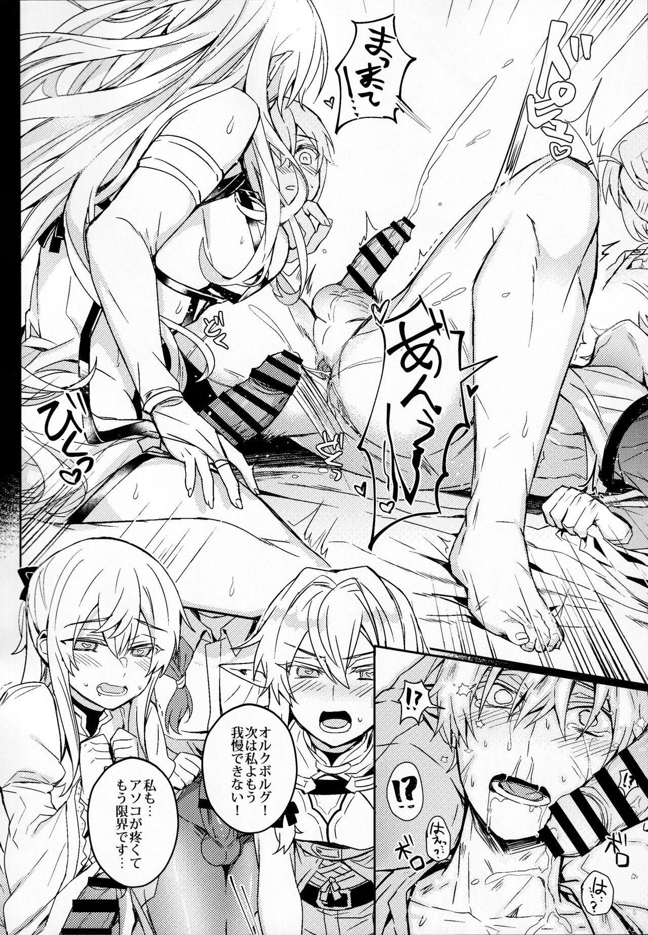 Goblin Slayer-san no Ero Hon. 18