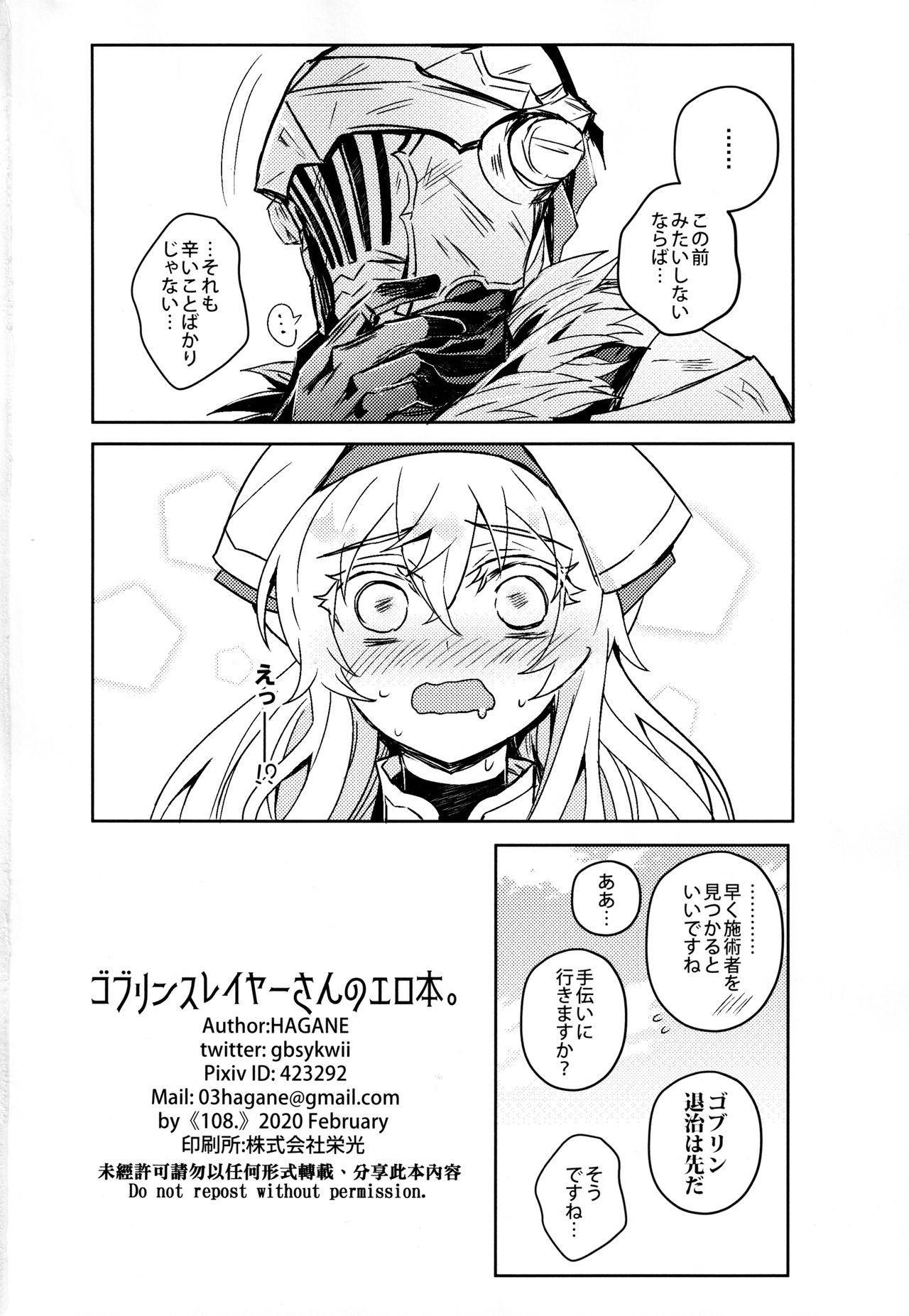 Goblin Slayer-san no Ero Hon. 34