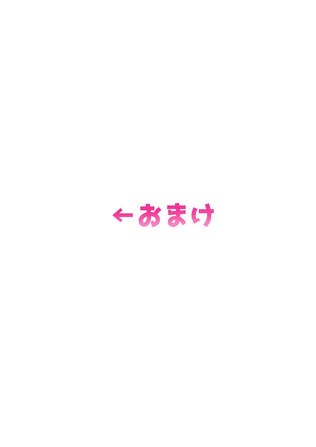 Bakunyuu Gal no Dosukebe Kanojo to Asa made!? Icha Love Sex 20