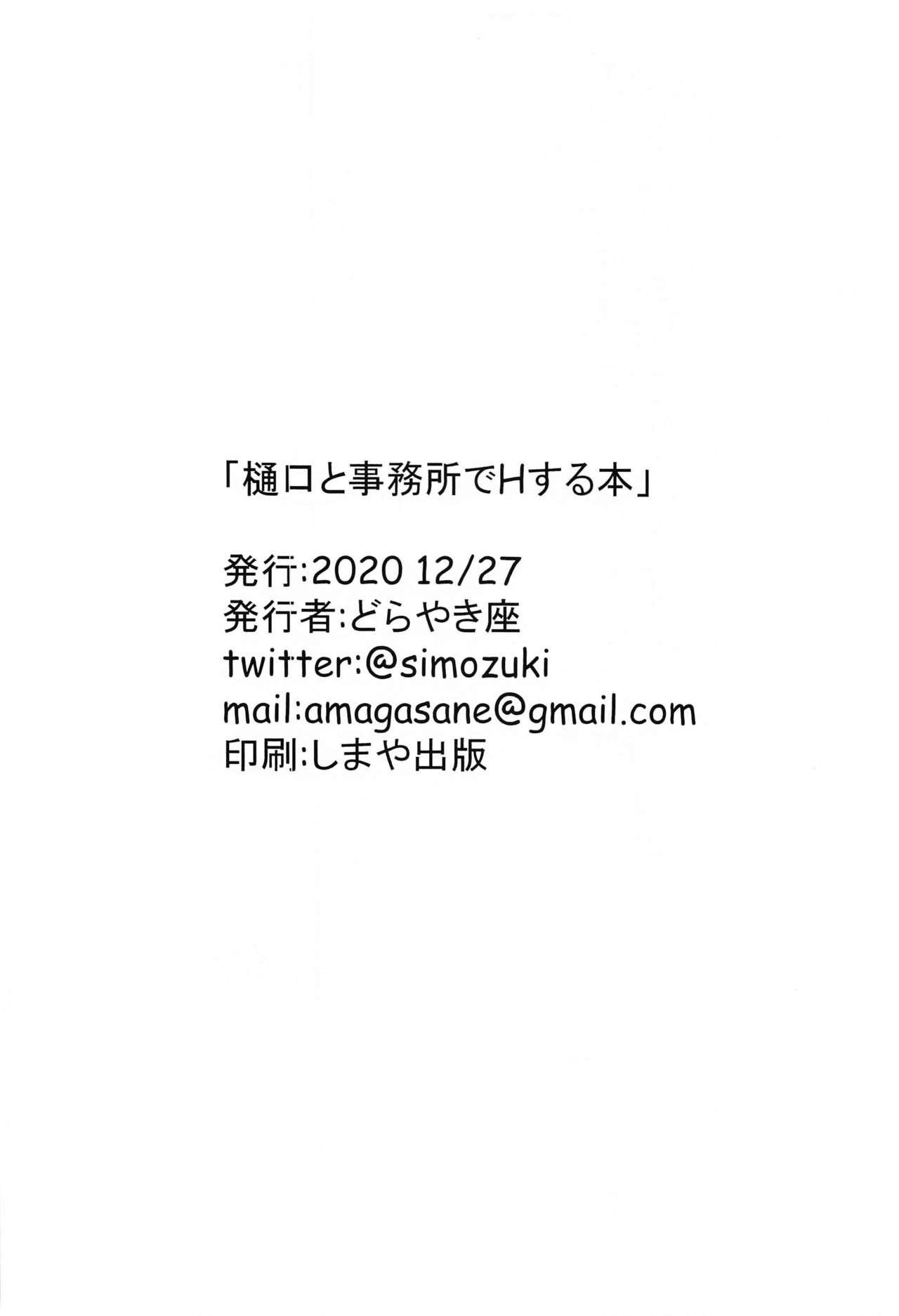 Higuchi to Jimusho de H Suru Hon 12