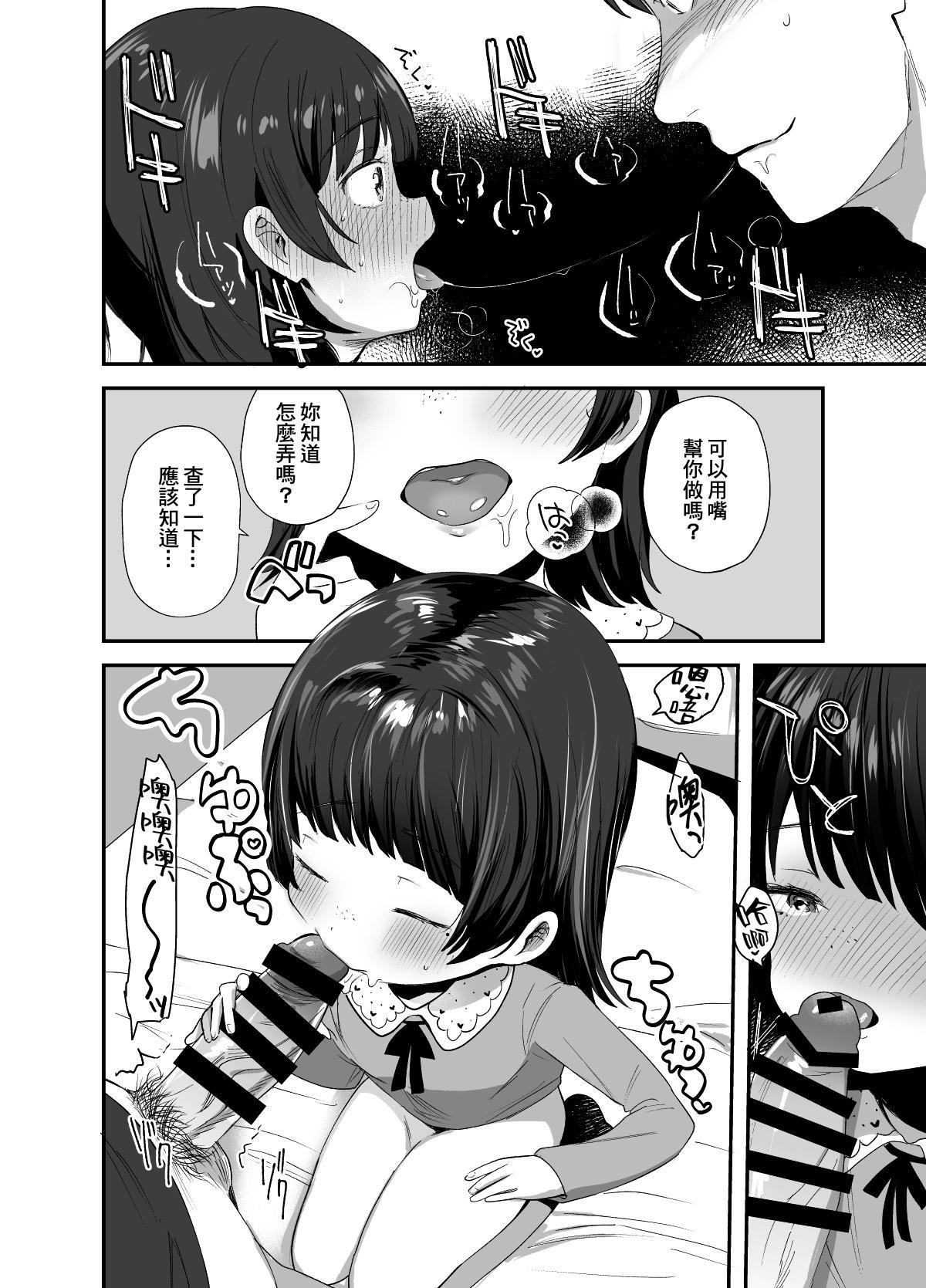 Ore ni dake Ero Jidori o Okutte Kureru JS to Hajimete no Off-kai de 11