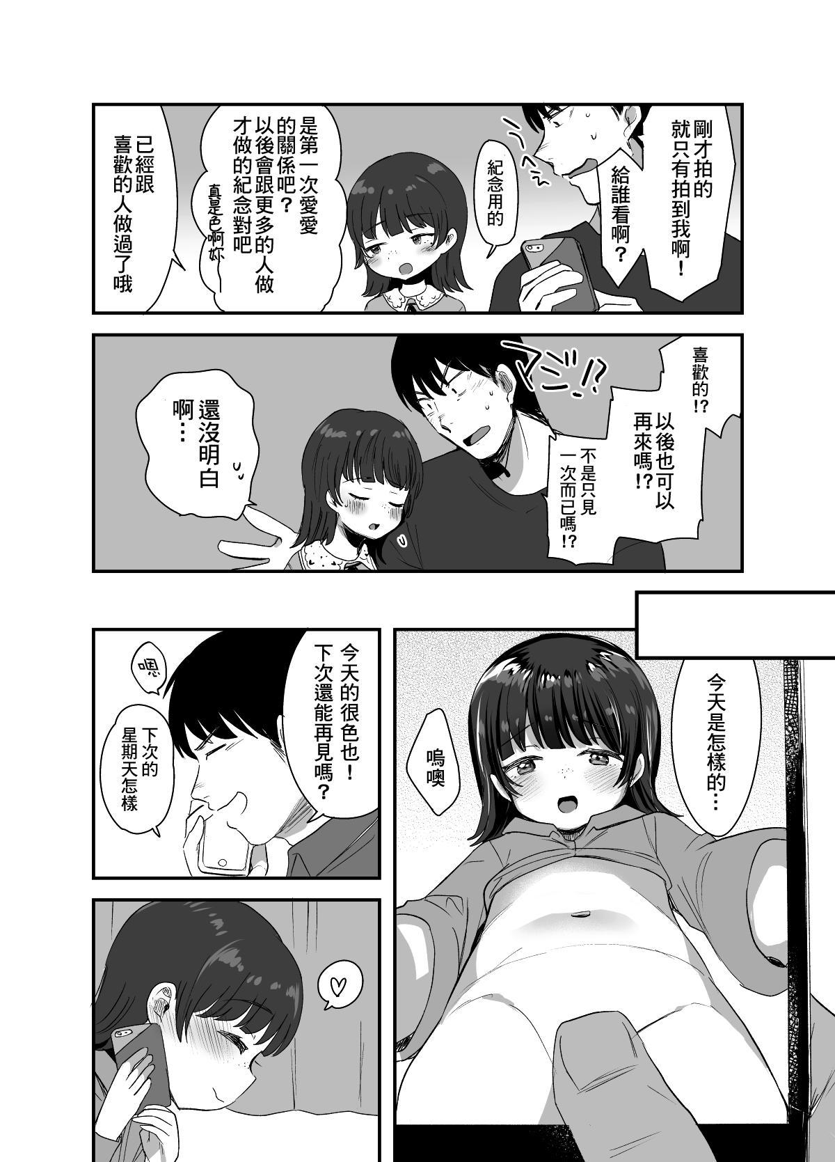Ore ni dake Ero Jidori o Okutte Kureru JS to Hajimete no Off-kai de 27