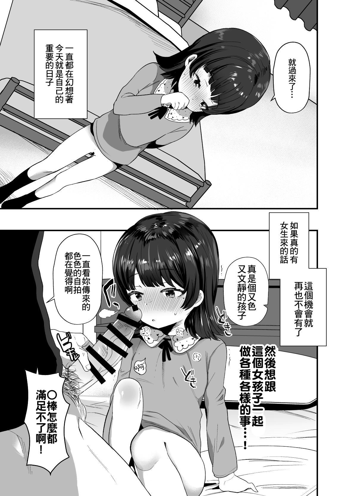 Ore ni dake Ero Jidori o Okutte Kureru JS to Hajimete no Off-kai de 8