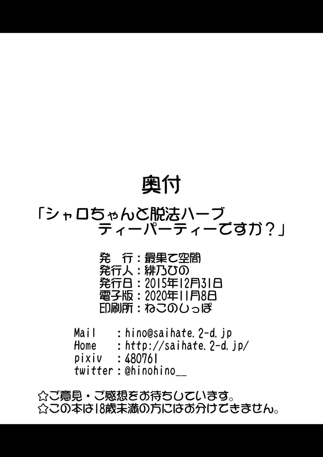 Sharo-chan to Dappou Herb Tea Party desu ka? 25
