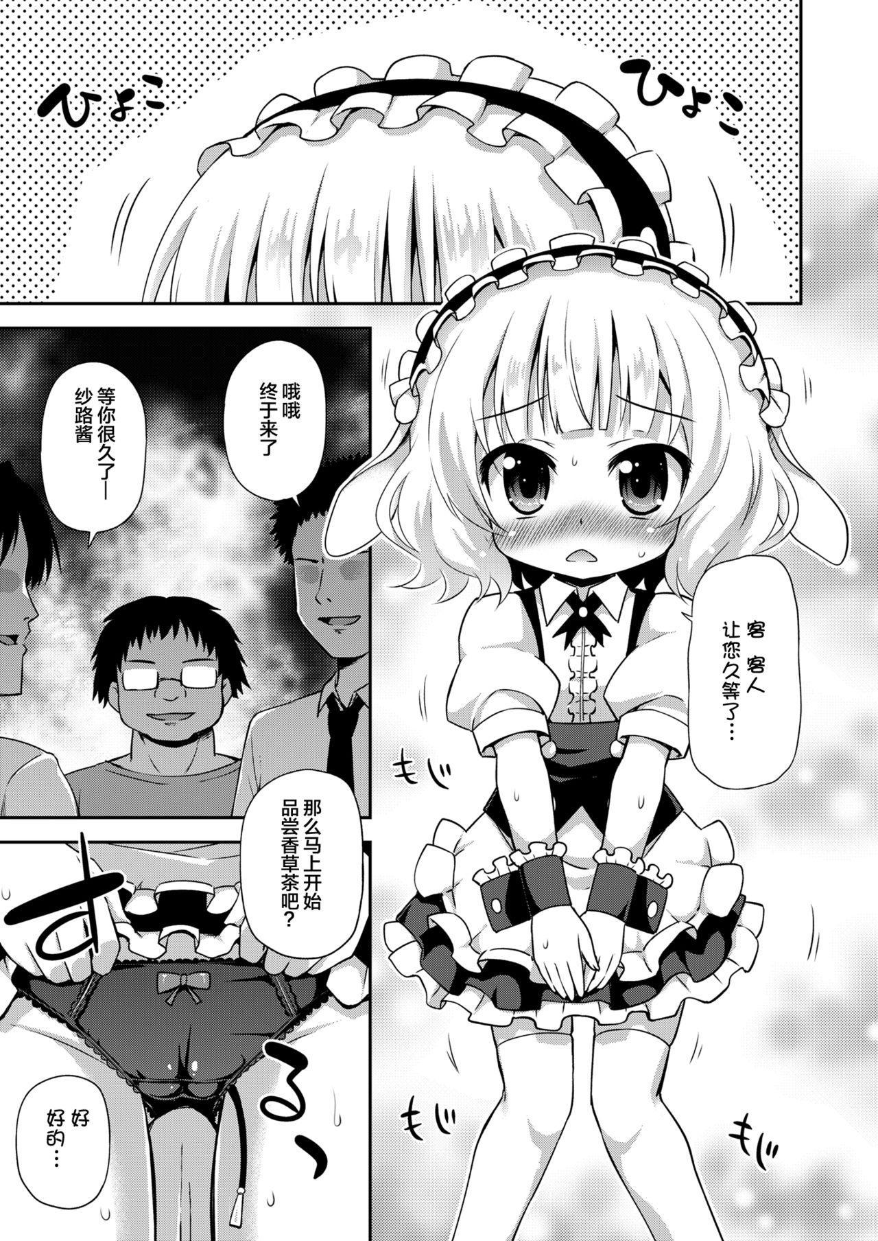 Sharo-chan to Dappou Herb Tea Party desu ka? 4