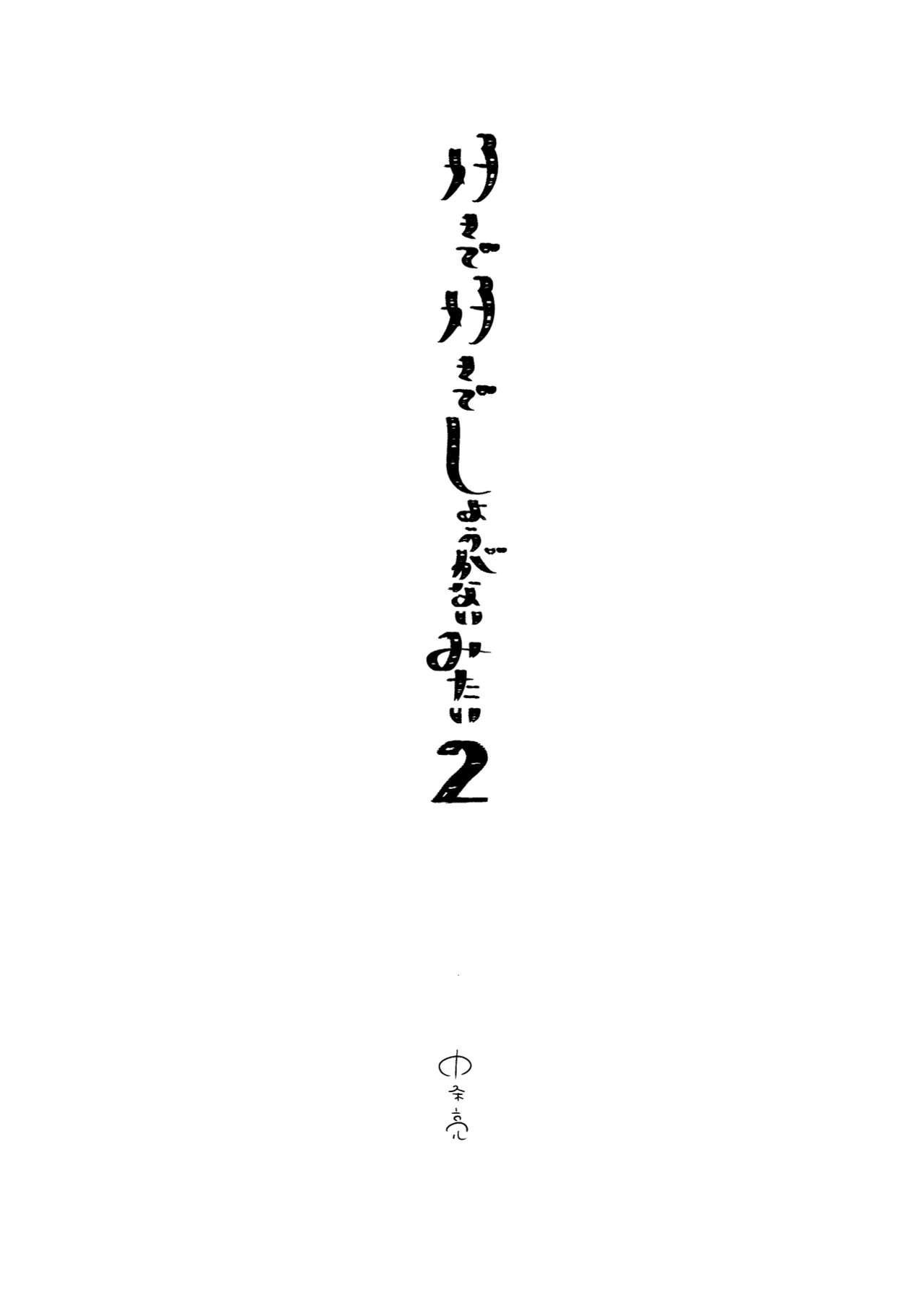 Sukide sukide shōganai mitai. 2 3