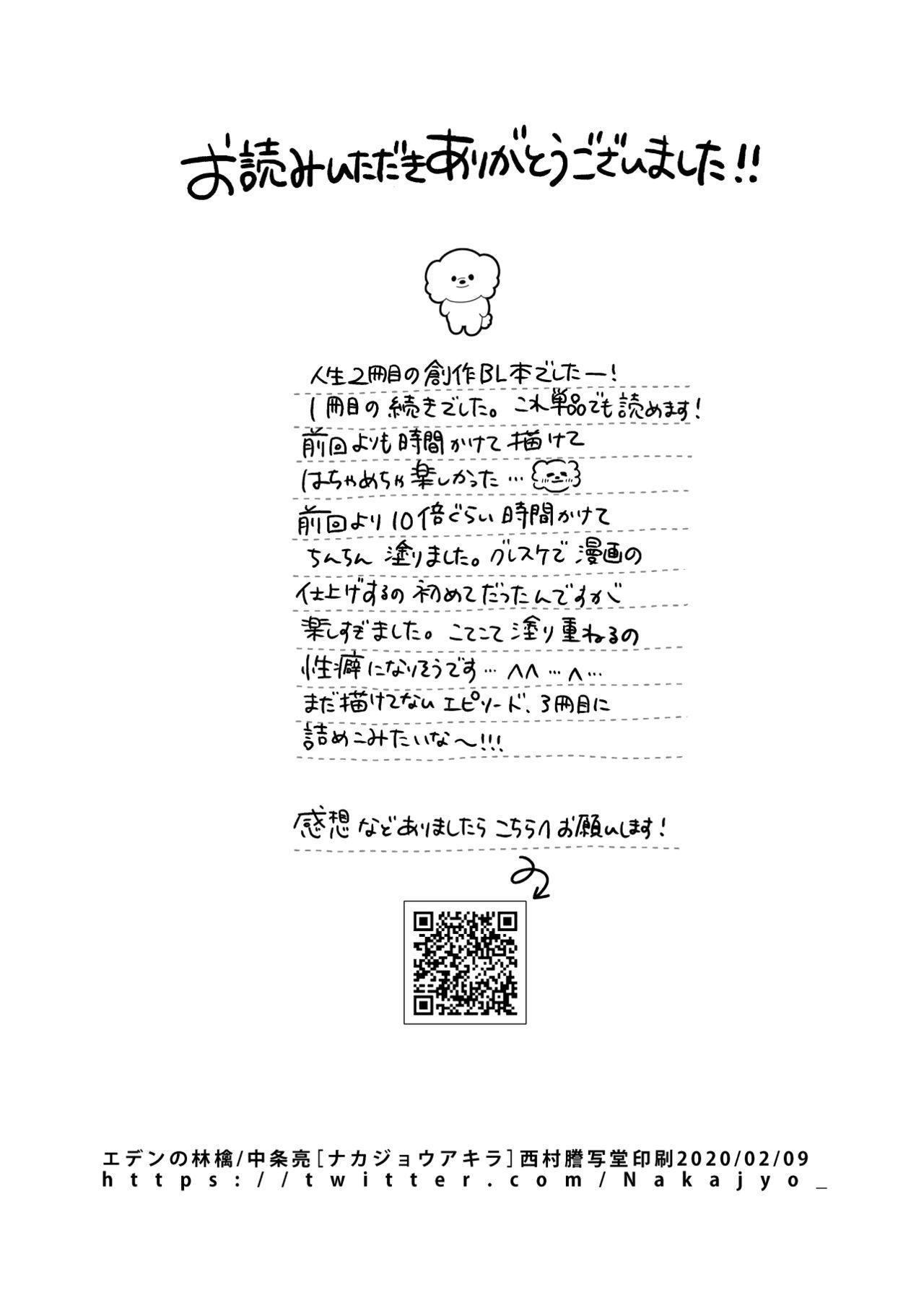 Sukide sukide shōganai mitai. 2 47