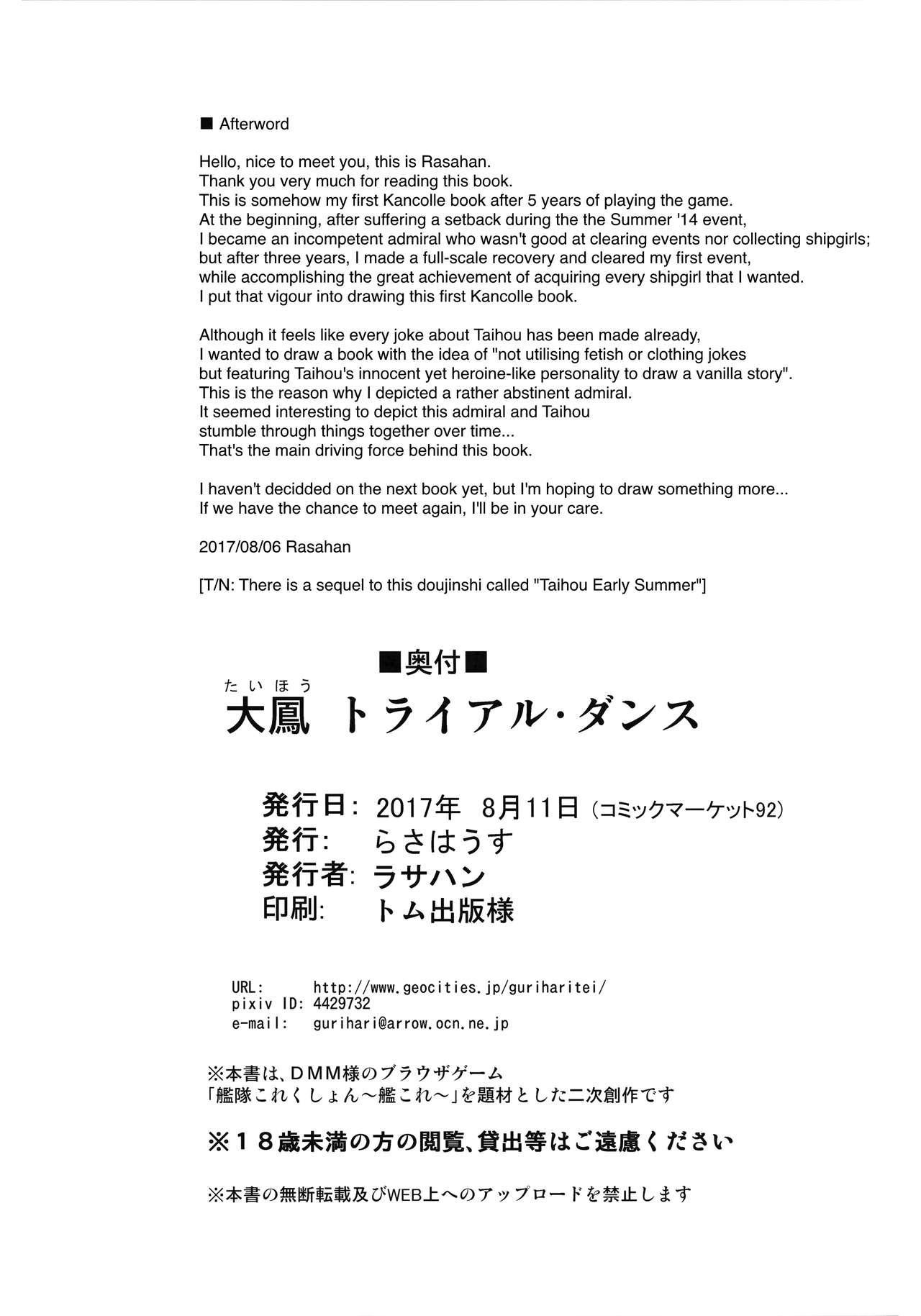 Taihou Trial Dance 24