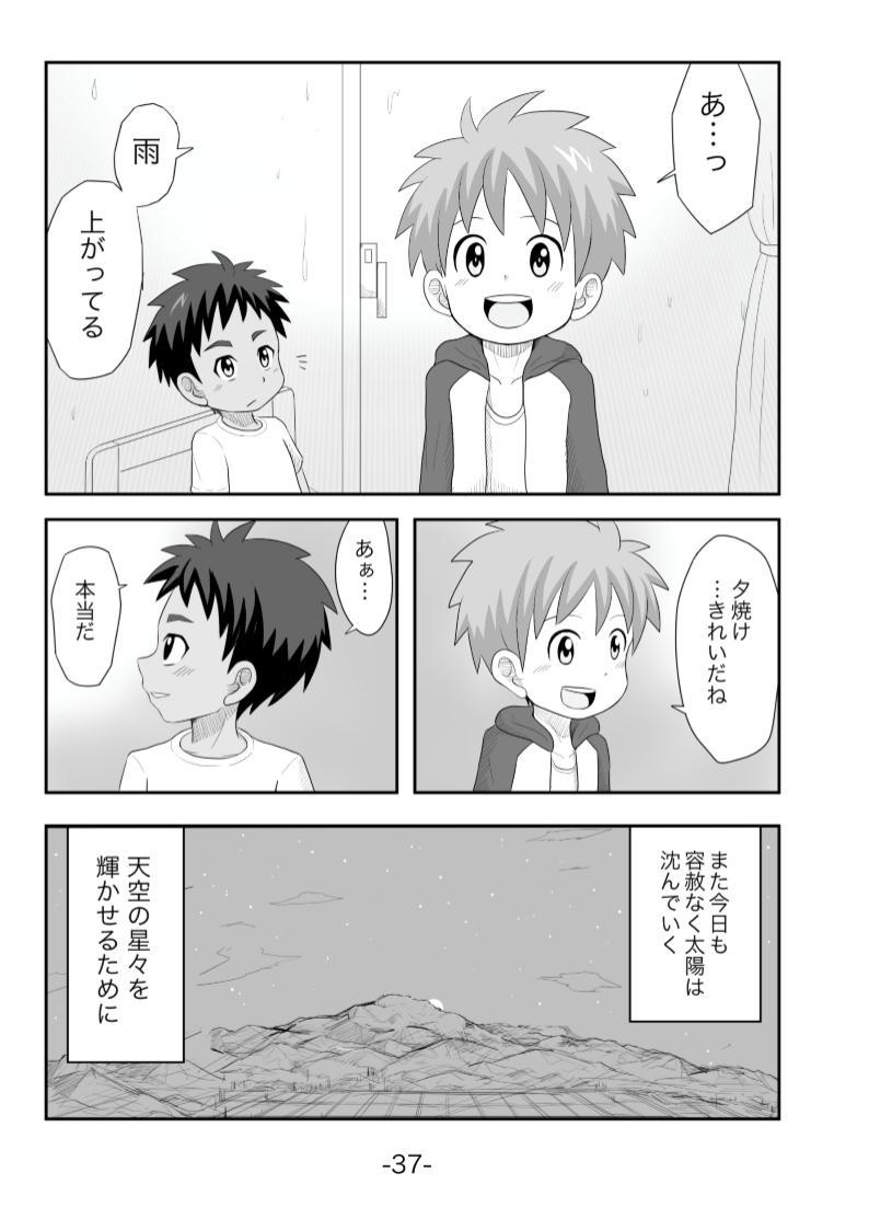 黄昏 37