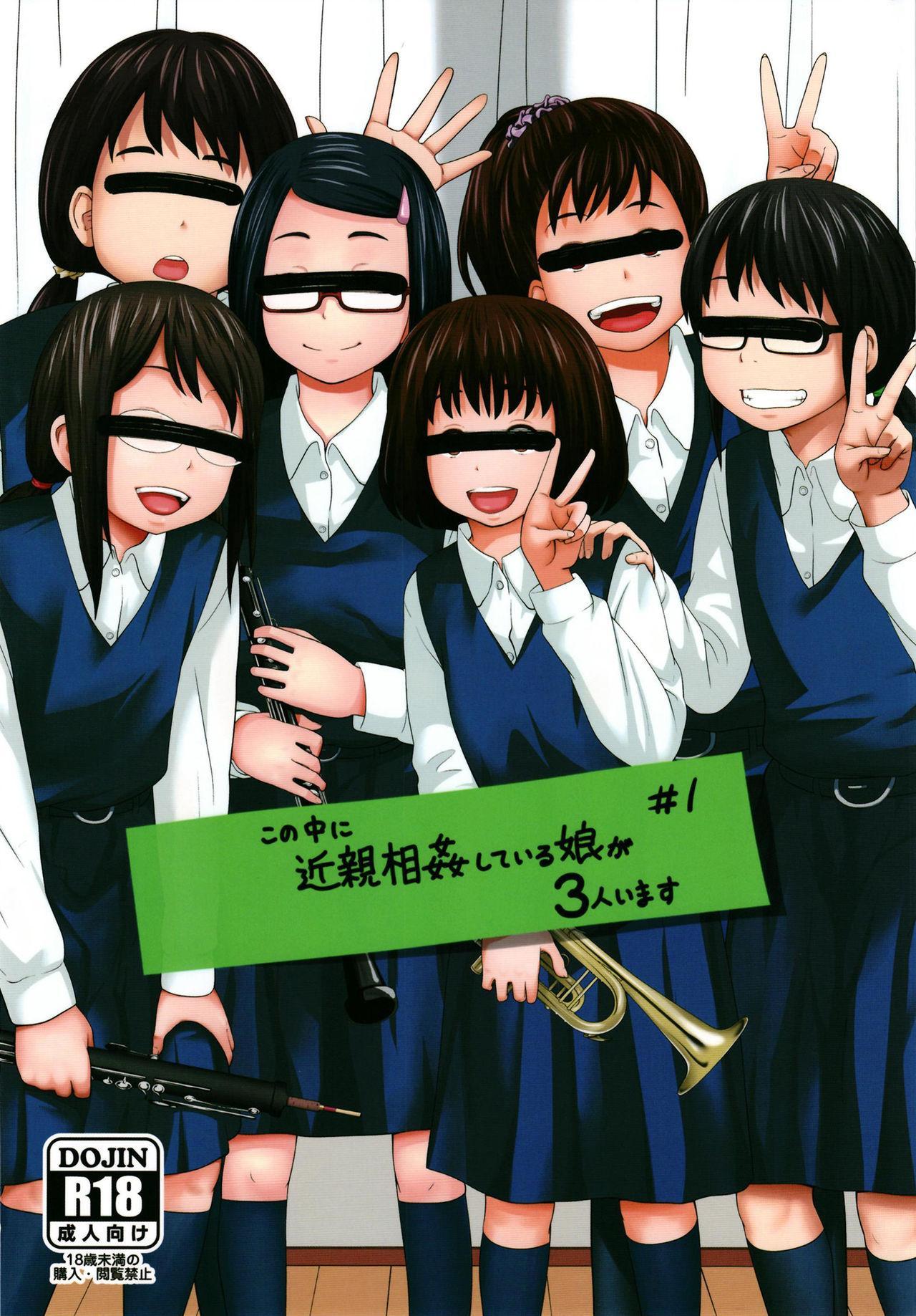 Kono Naka ni Kinshin Soukan Shiteiru Musume ga 3-nin Imasu #1 0