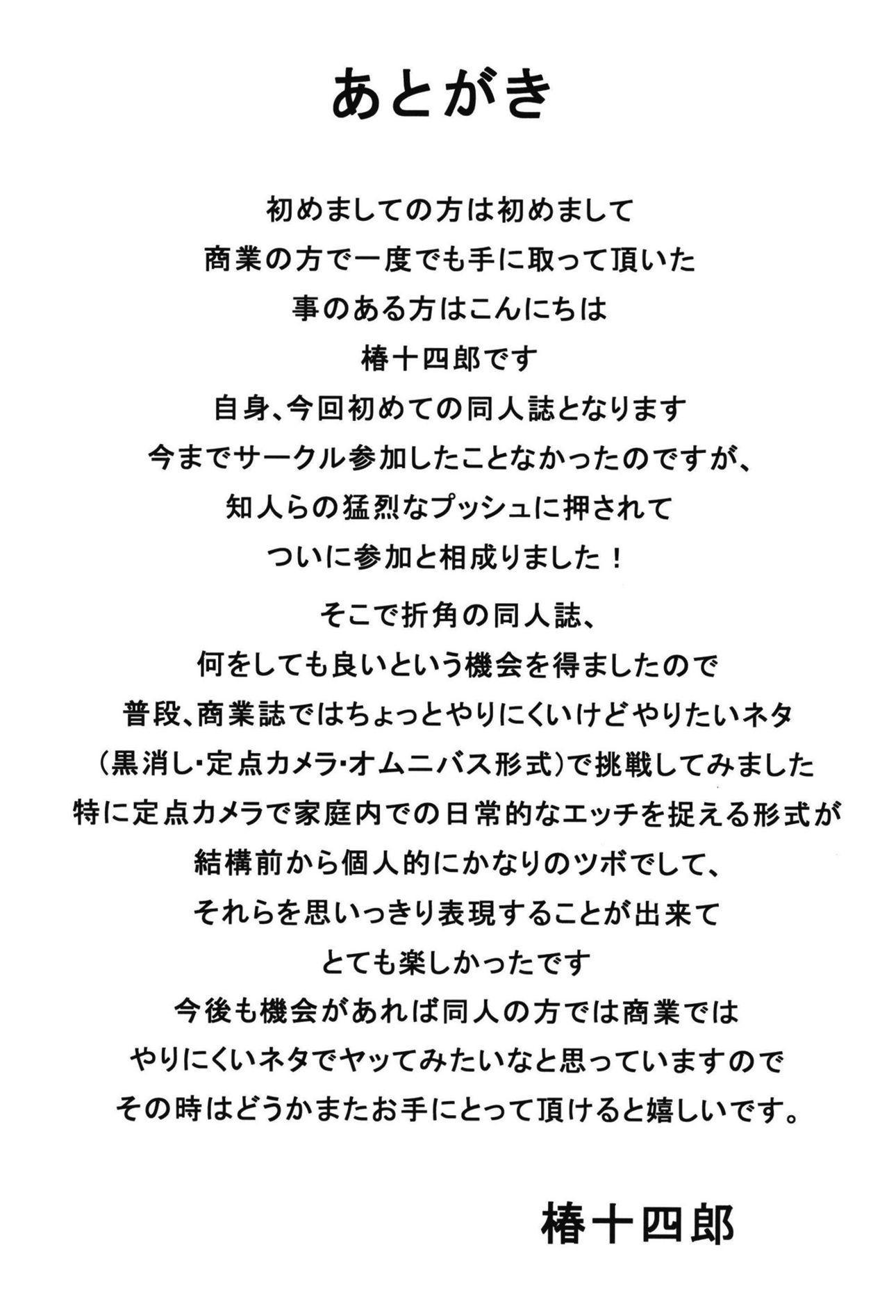 Kono Naka ni Kinshin Soukan Shiteiru Musume ga 3-nin Imasu #1 28