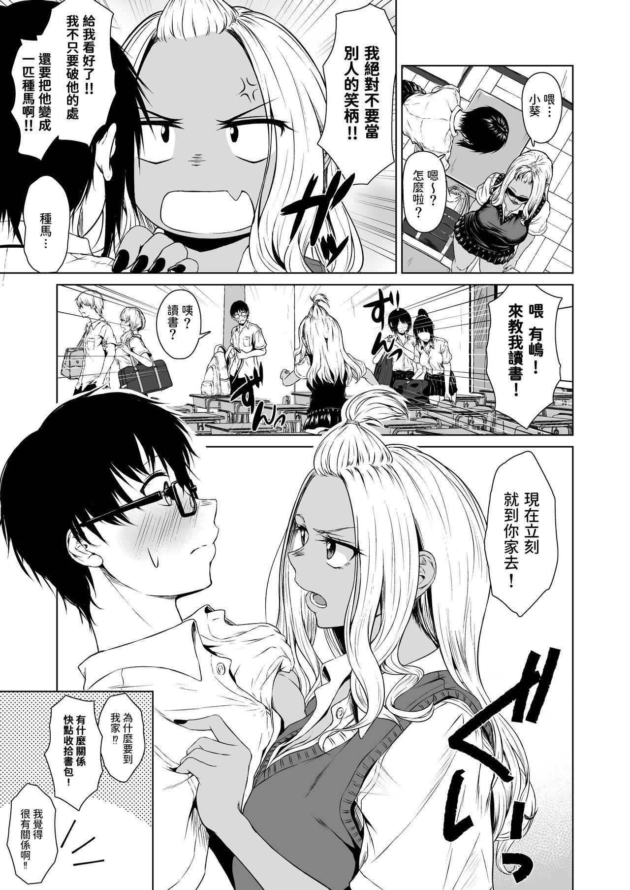 Gal to InCha no Kousai Shuukan. 10