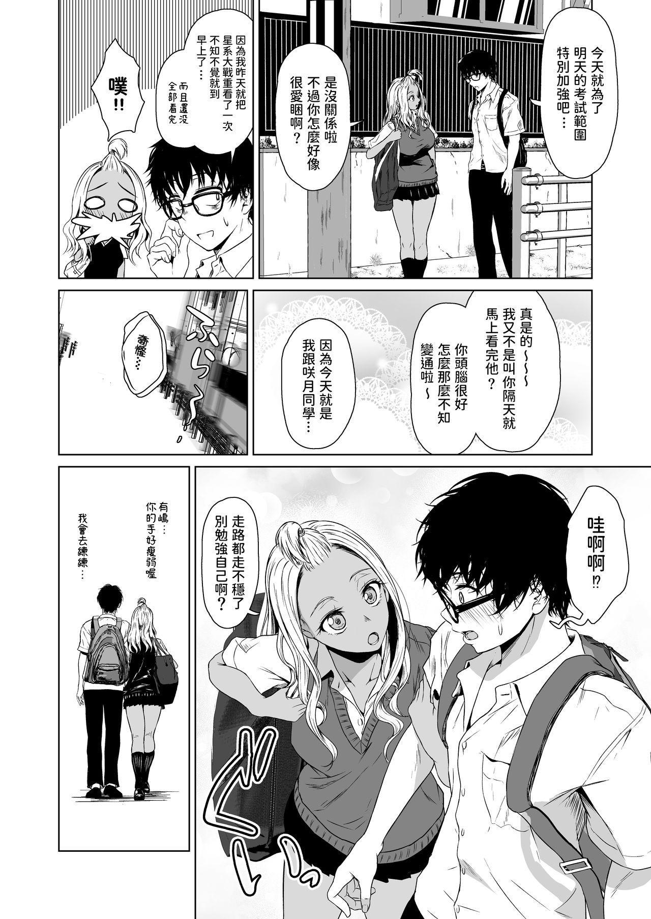 Gal to InCha no Kousai Shuukan. 21