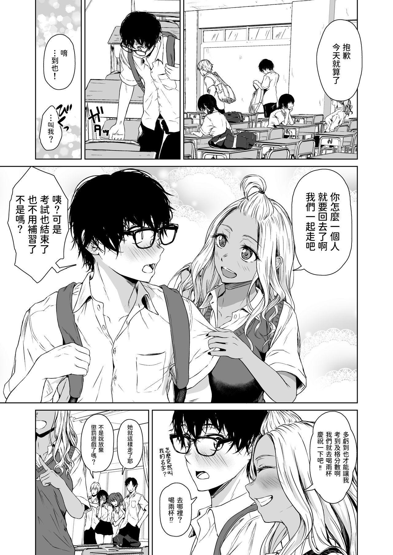 Gal to InCha no Kousai Shuukan. 24