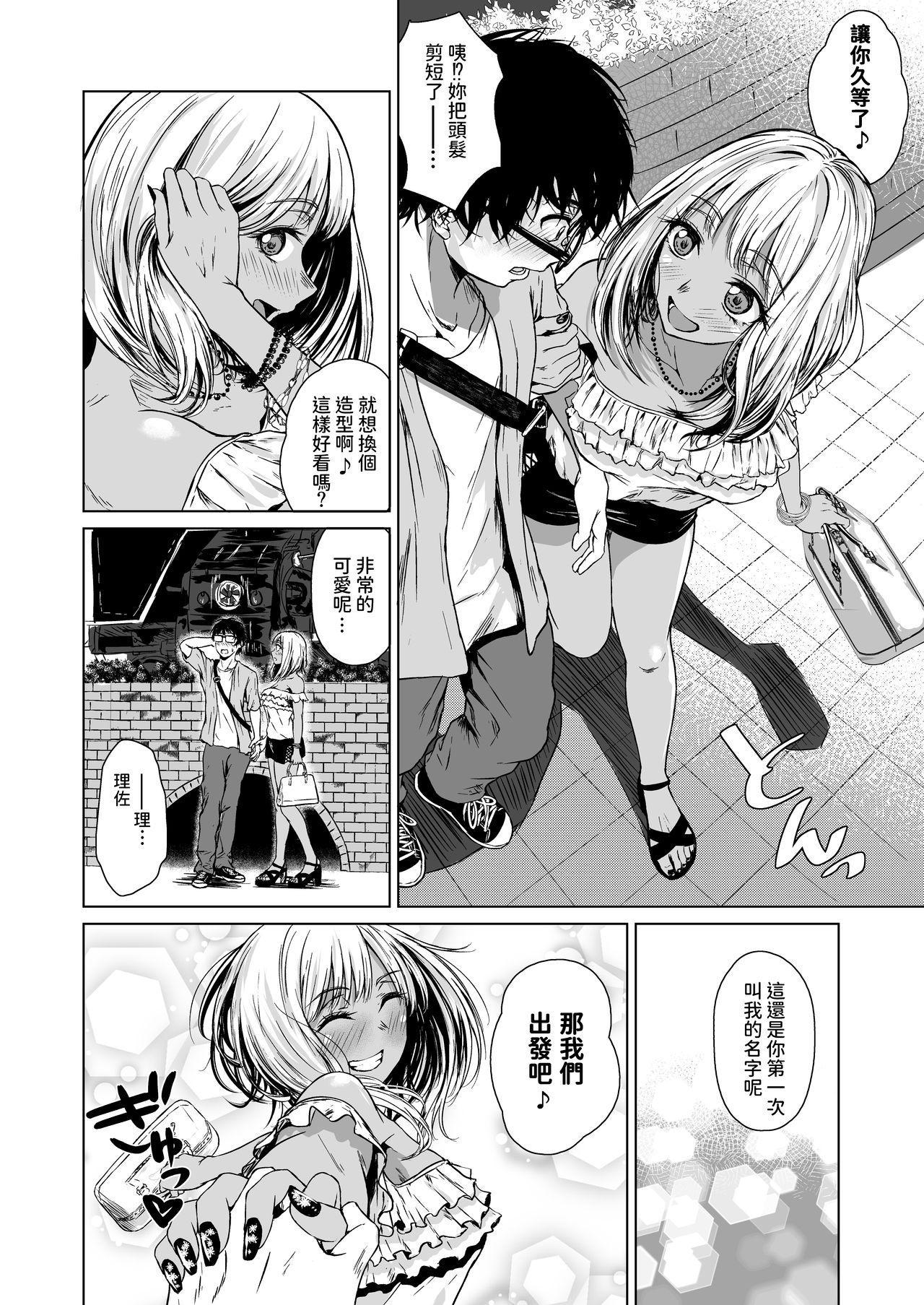 Gal to InCha no Kousai Shuukan. 51