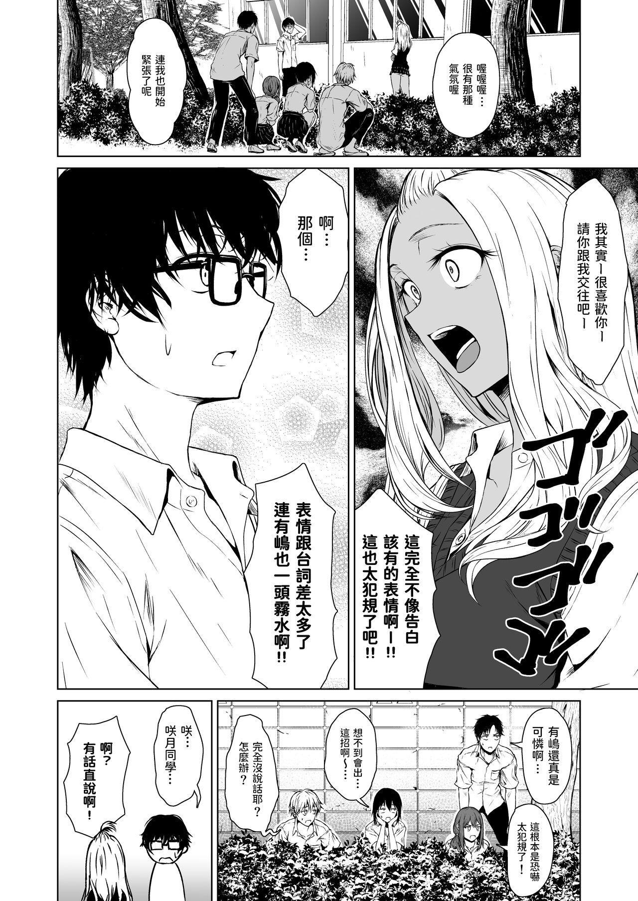 Gal to InCha no Kousai Shuukan. 7