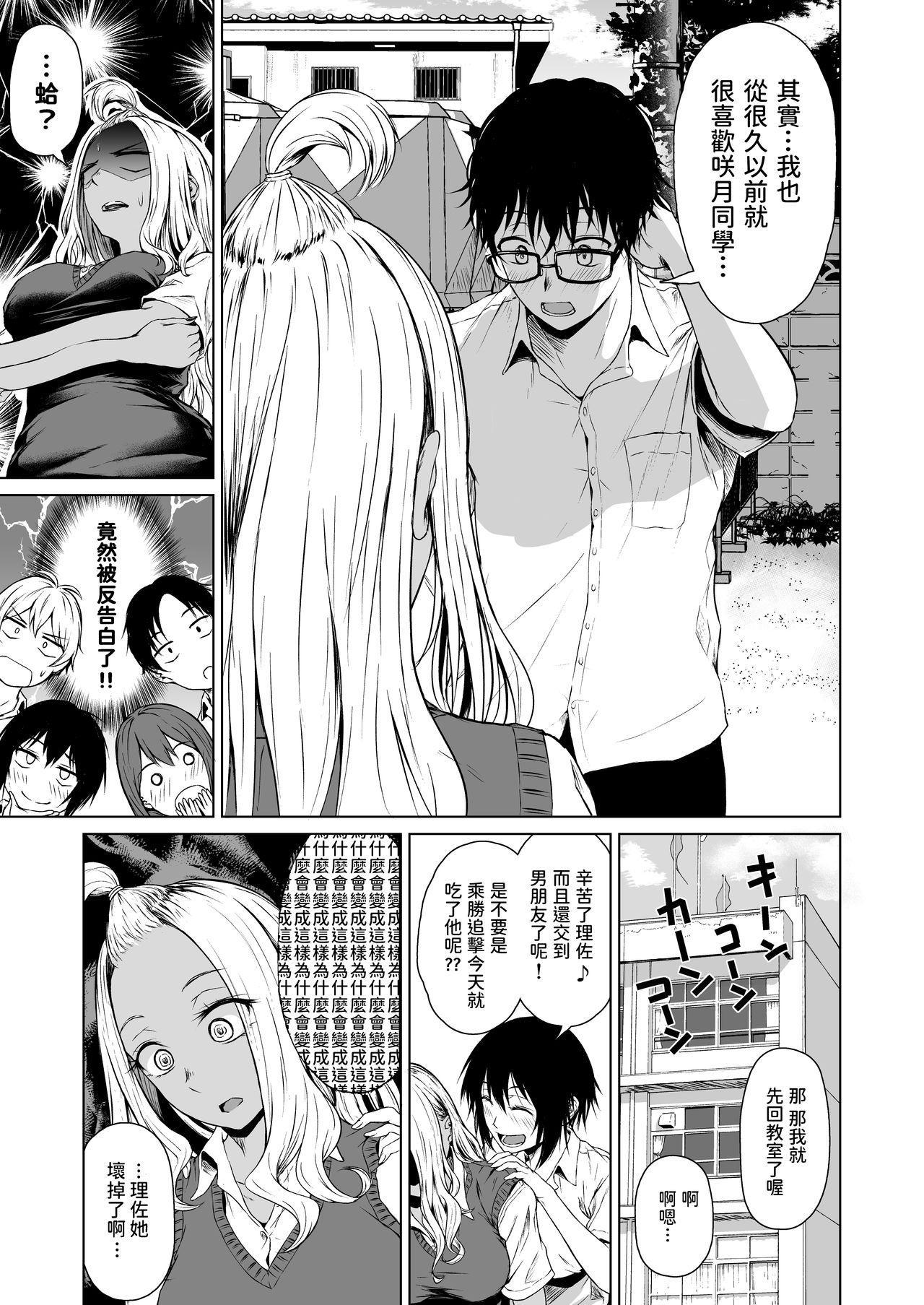 Gal to InCha no Kousai Shuukan. 8
