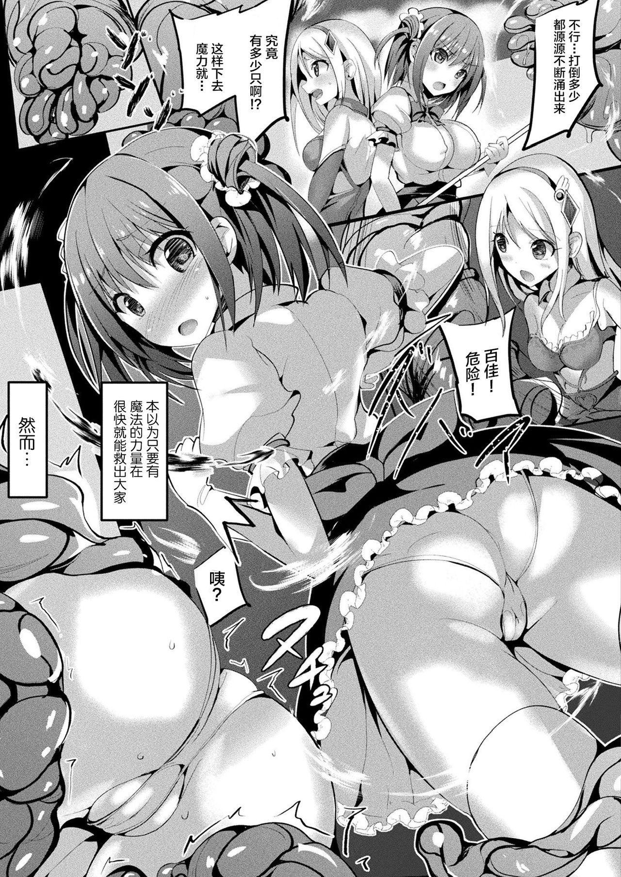 魔法少女マーテルレア- 102