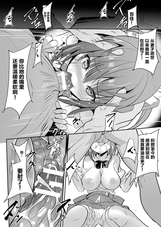 魔法少女マーテルレア- 65