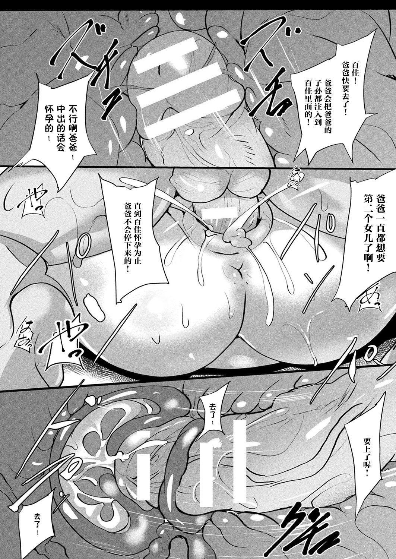 魔法少女マーテルレア- 71
