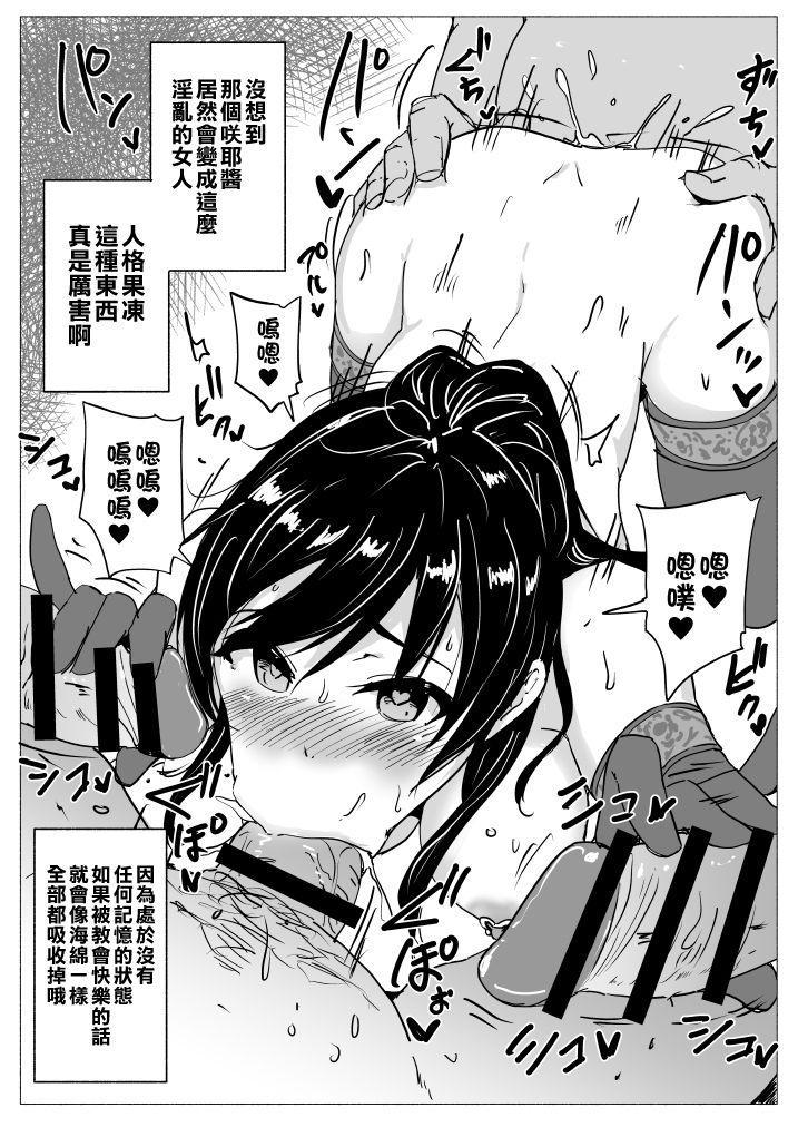 Shirase Sakuya Jinkaku Haisetsu Jelly Kanchou 6