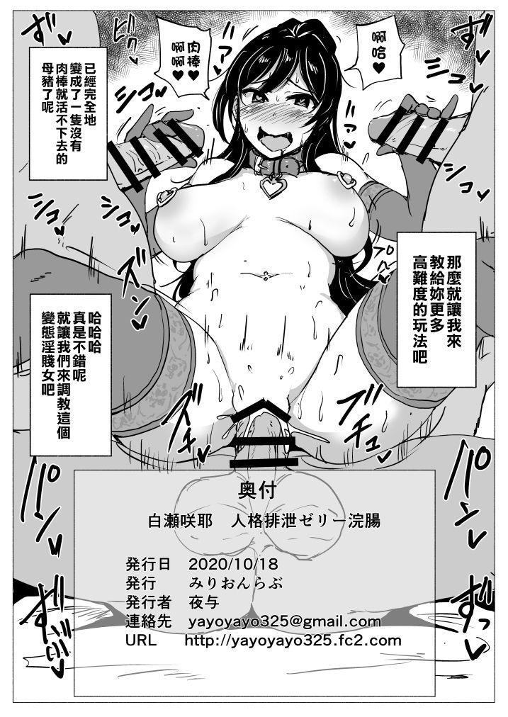 Shirase Sakuya Jinkaku Haisetsu Jelly Kanchou 7