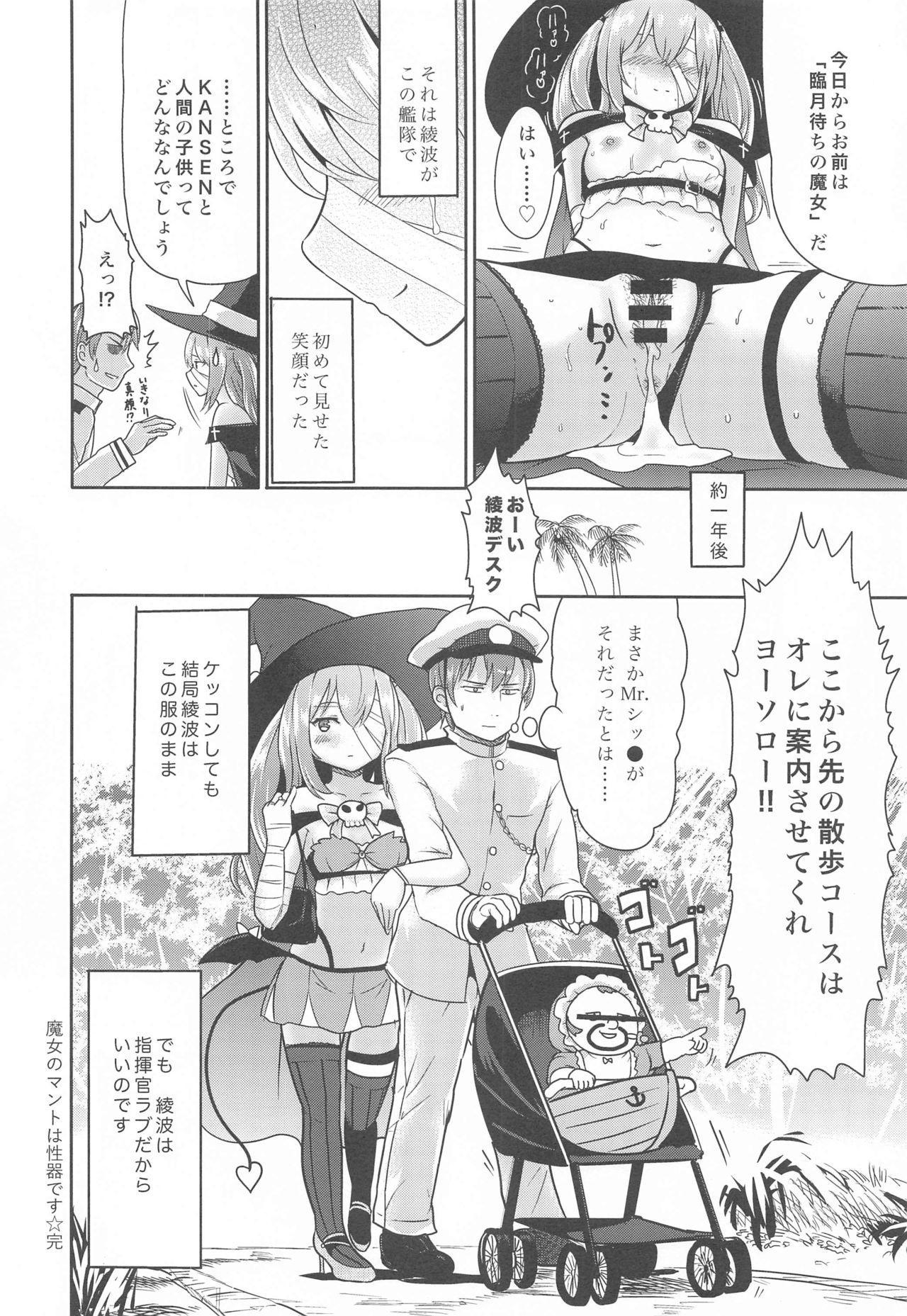 Majo no Manto wa Seiki desu 22