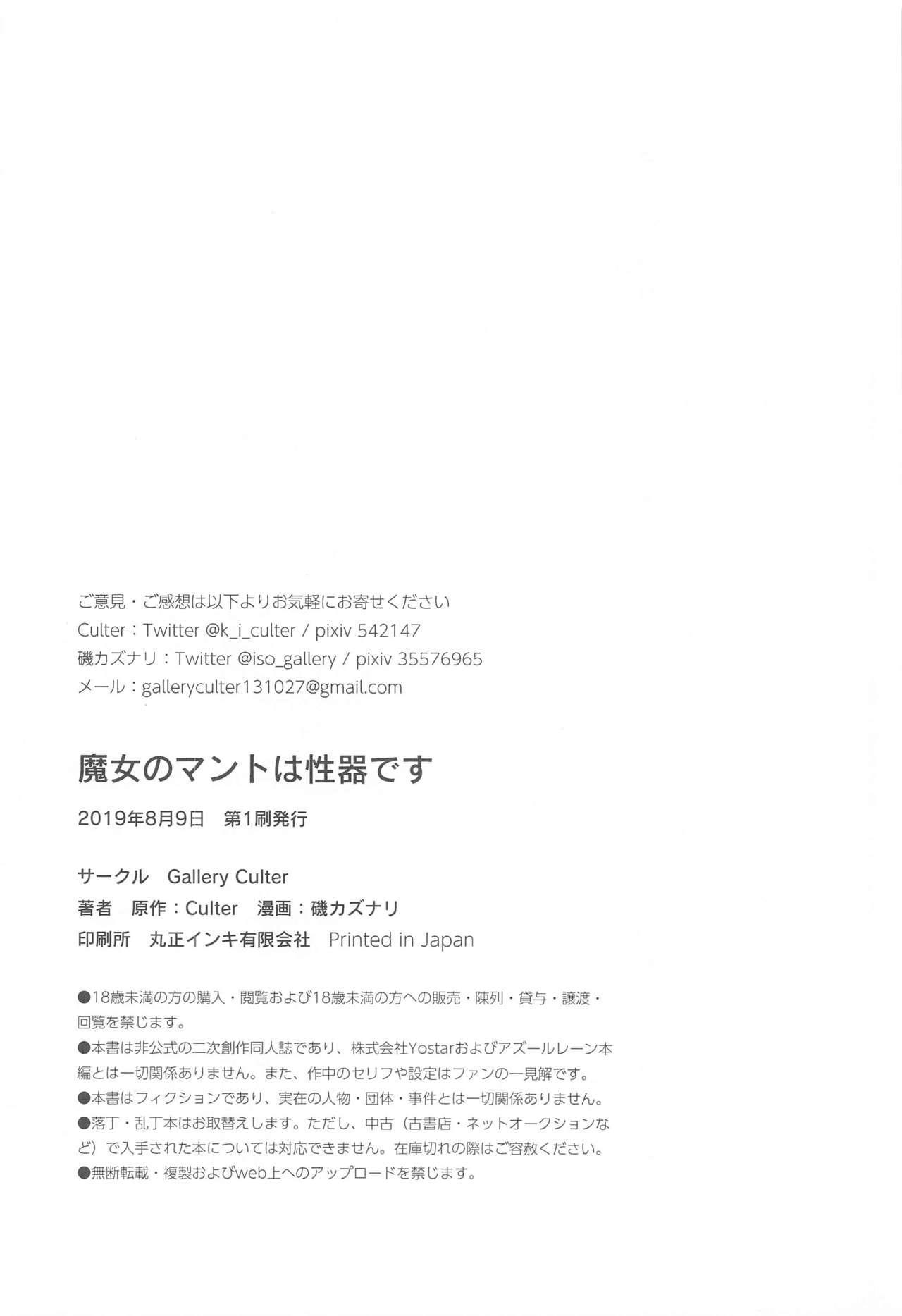 Majo no Manto wa Seiki desu 24