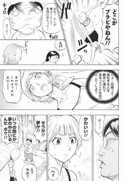 Risou no Marumarumaru 2