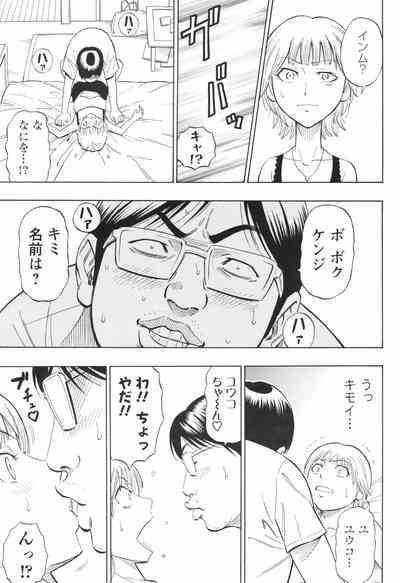 Risou no Marumarumaru 4