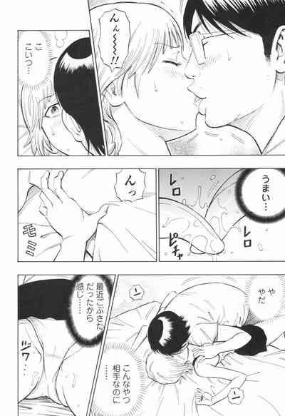 Risou no Marumarumaru 5