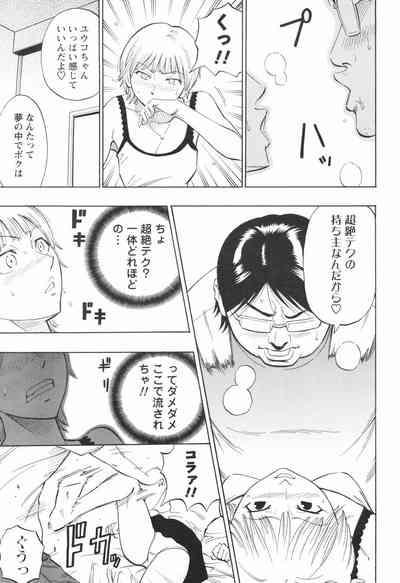 Risou no Marumarumaru 6