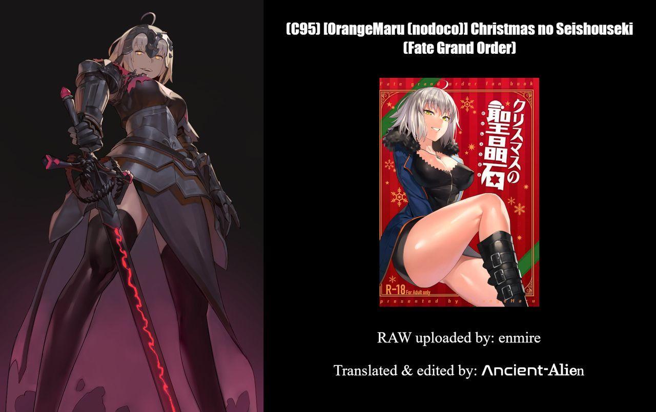 Christmas no Seishouseki 26
