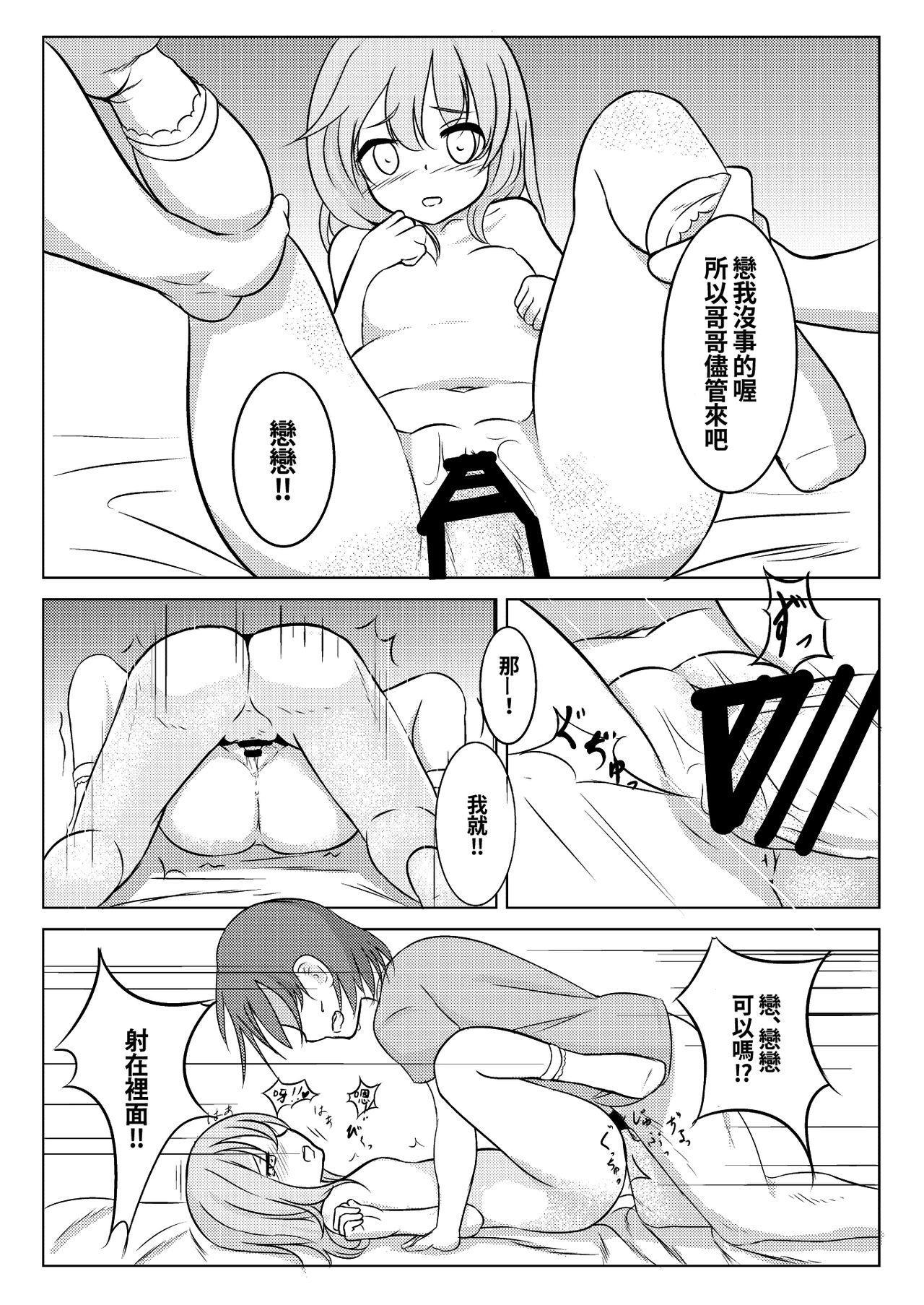 Koishi to Asobo. 19