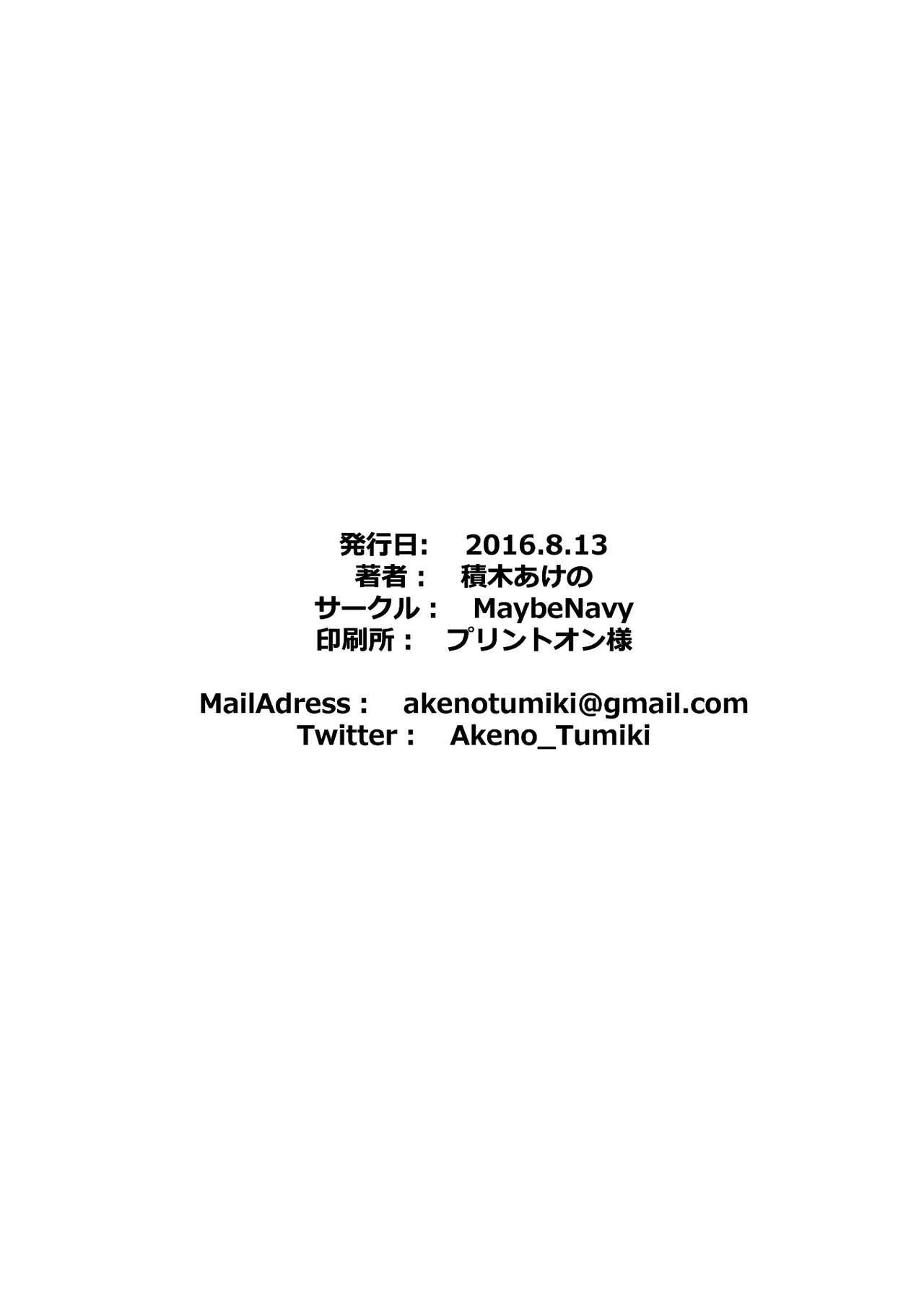 Koishi to Asobo. 22