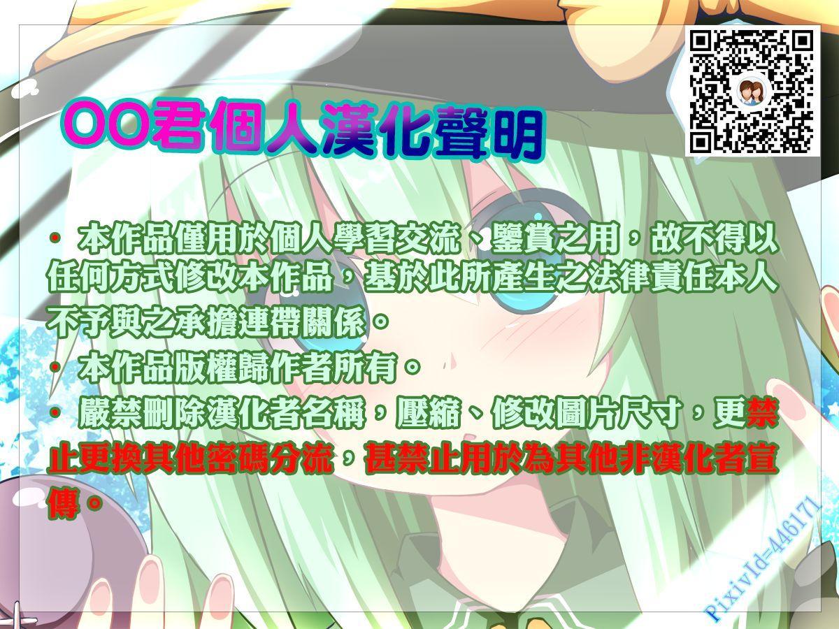 Koishi to Asobo. 25