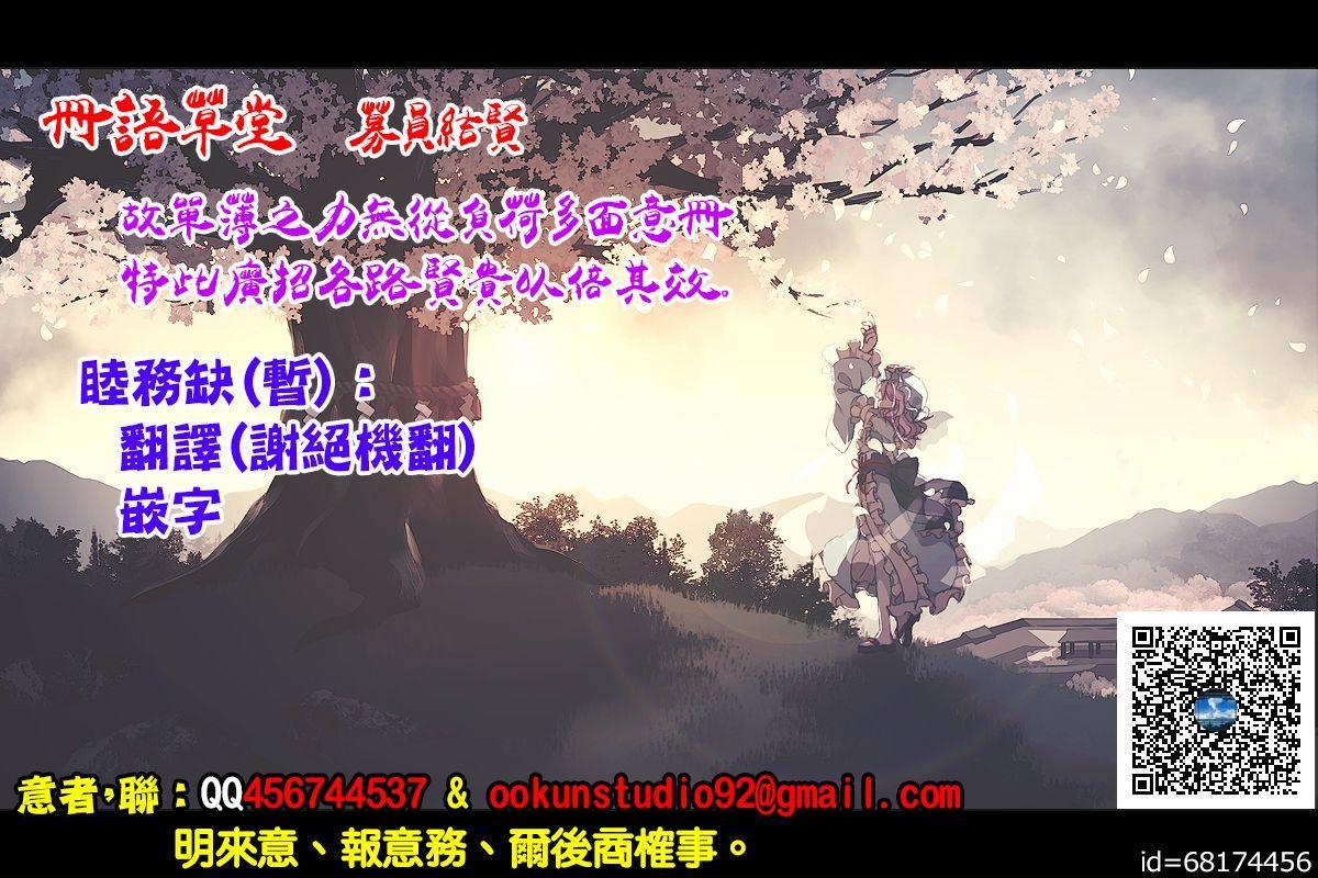 Koishi to Asobo. 26