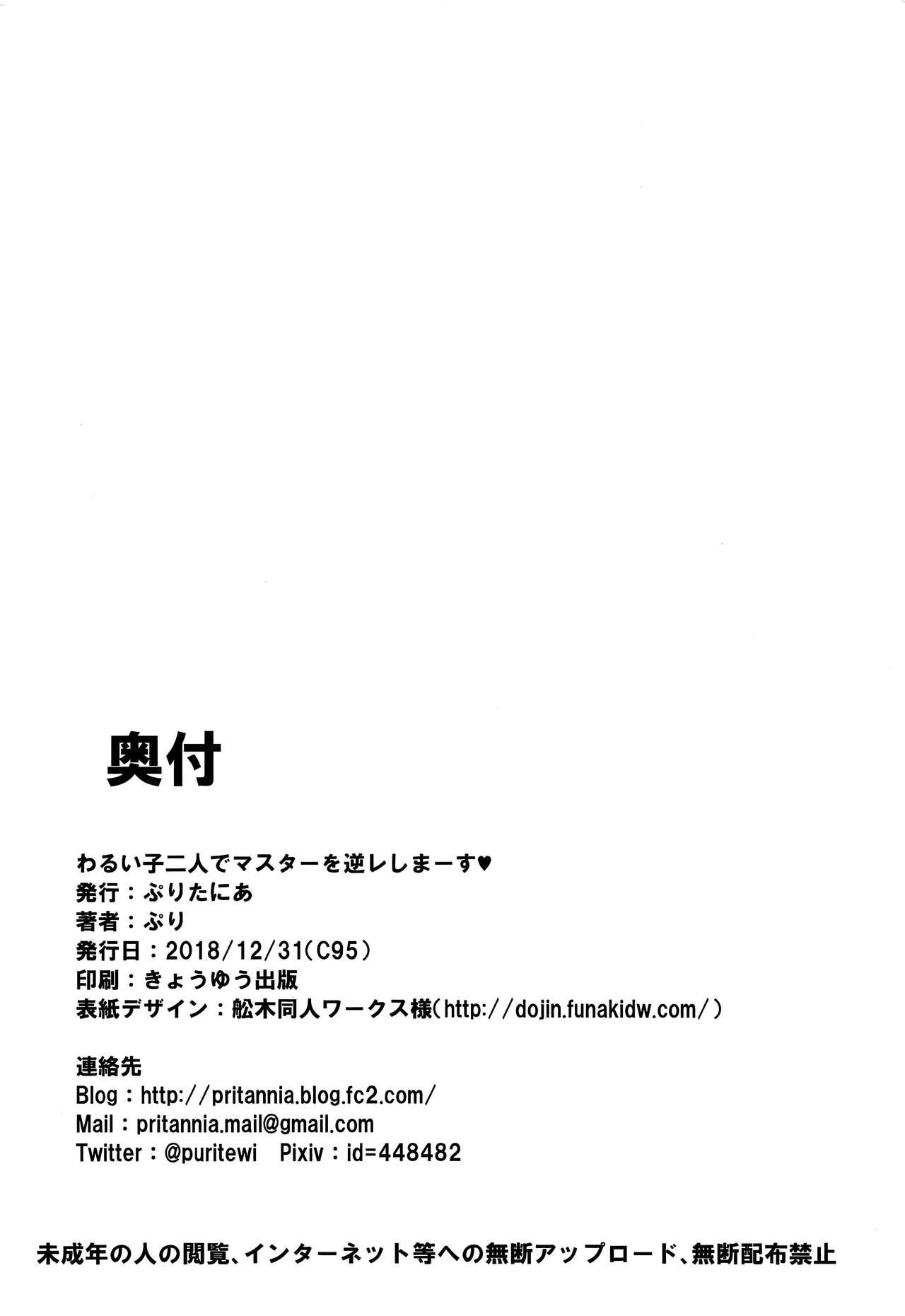waruiko futari de master wo GYAKURE shima-su.   Two Baaad Girls Reverse Rape Their Master. 21