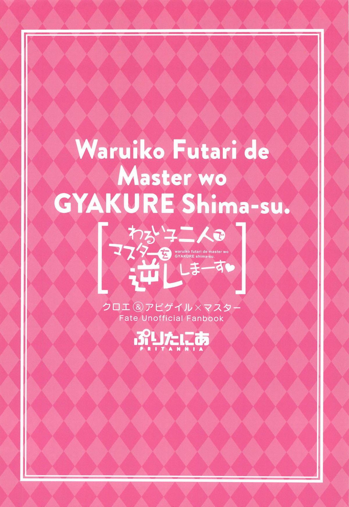 waruiko futari de master wo GYAKURE shima-su.   Two Baaad Girls Reverse Rape Their Master. 22
