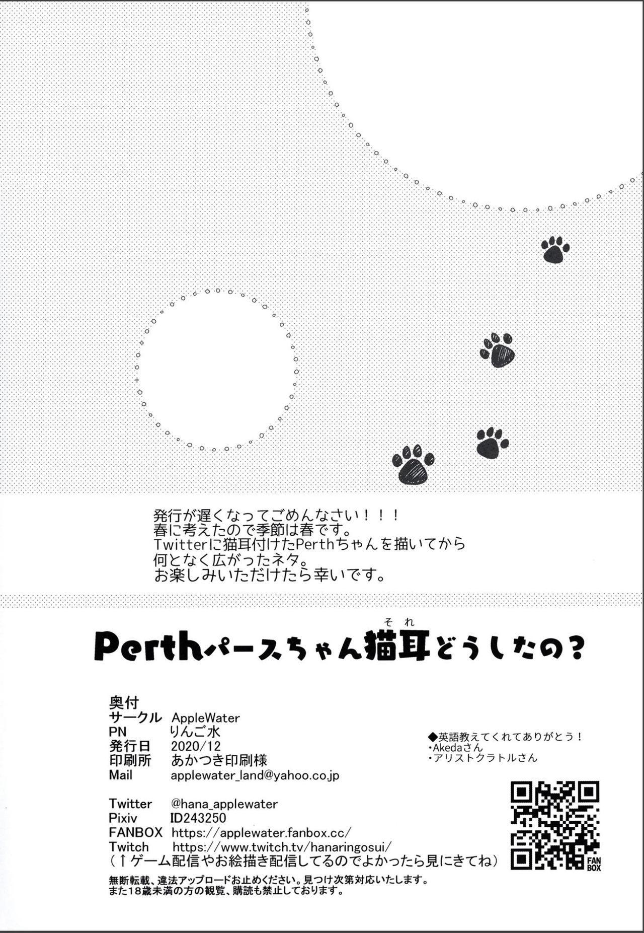 Perth-chan Sore Doushita no? 20