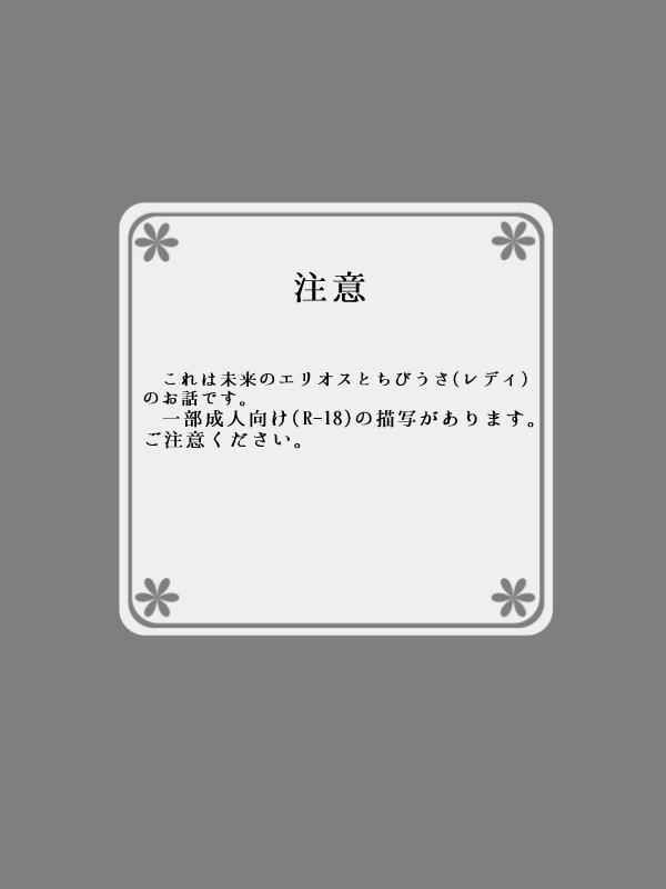 Kiminotonari 1
