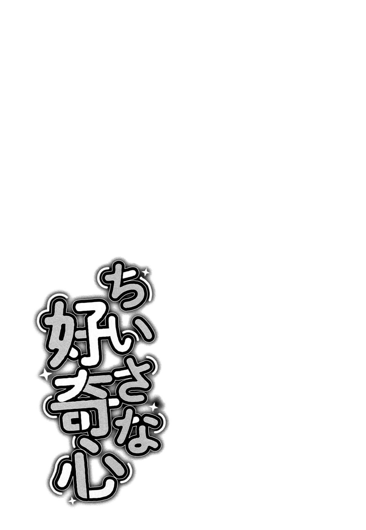 Chiisana Koukishin   Tiny Curiosity 166