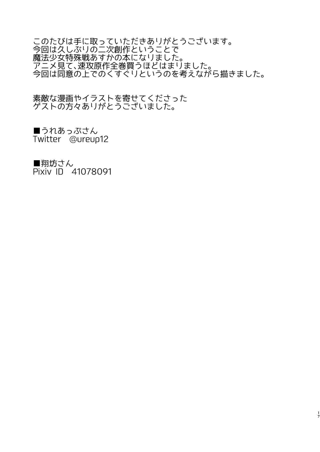 Mahou Shoujo Kusugurisen Asuka 15