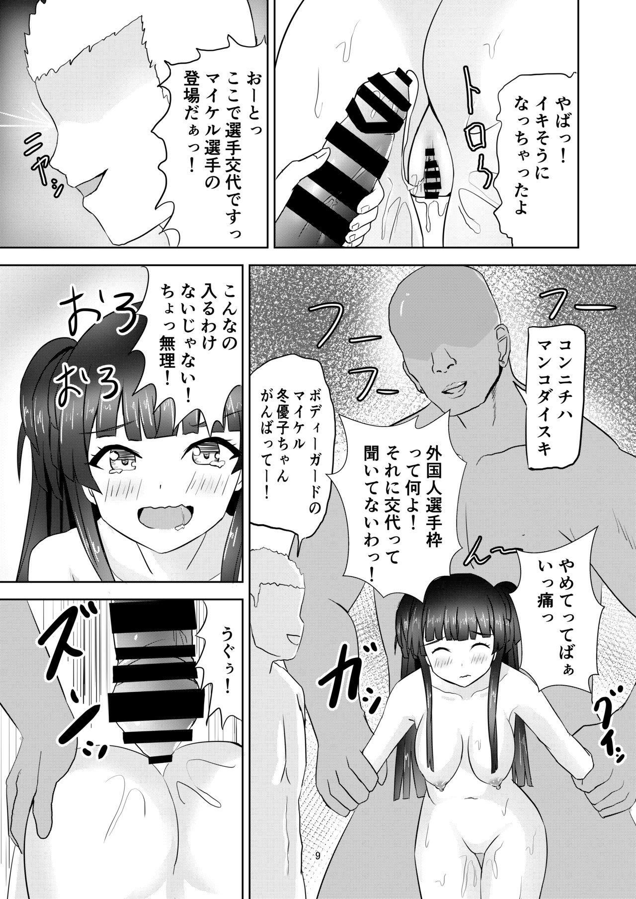Fuyuko-chan no Yami Eigyou 9