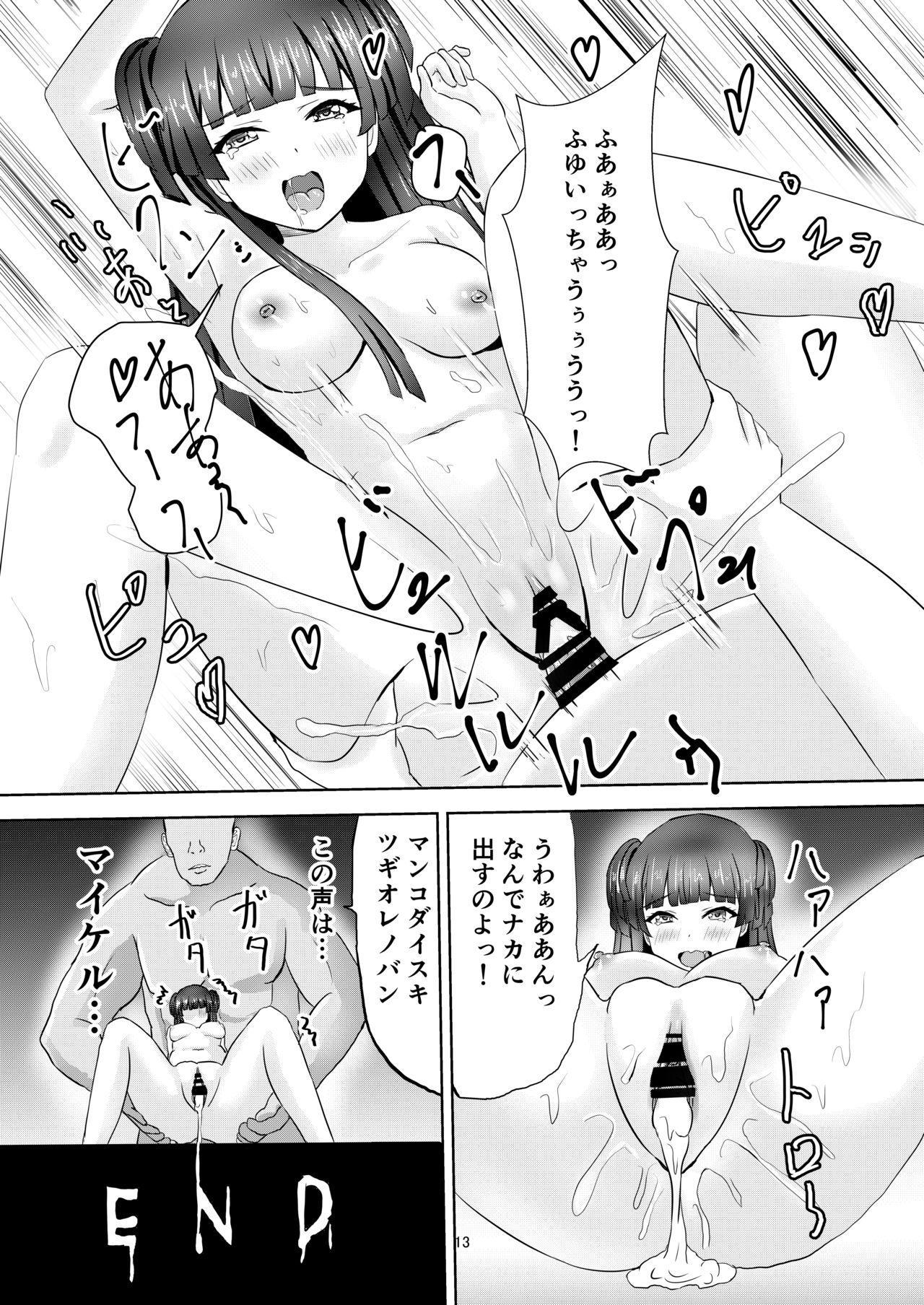 Fuyuko-chan no Yami Eigyou 13