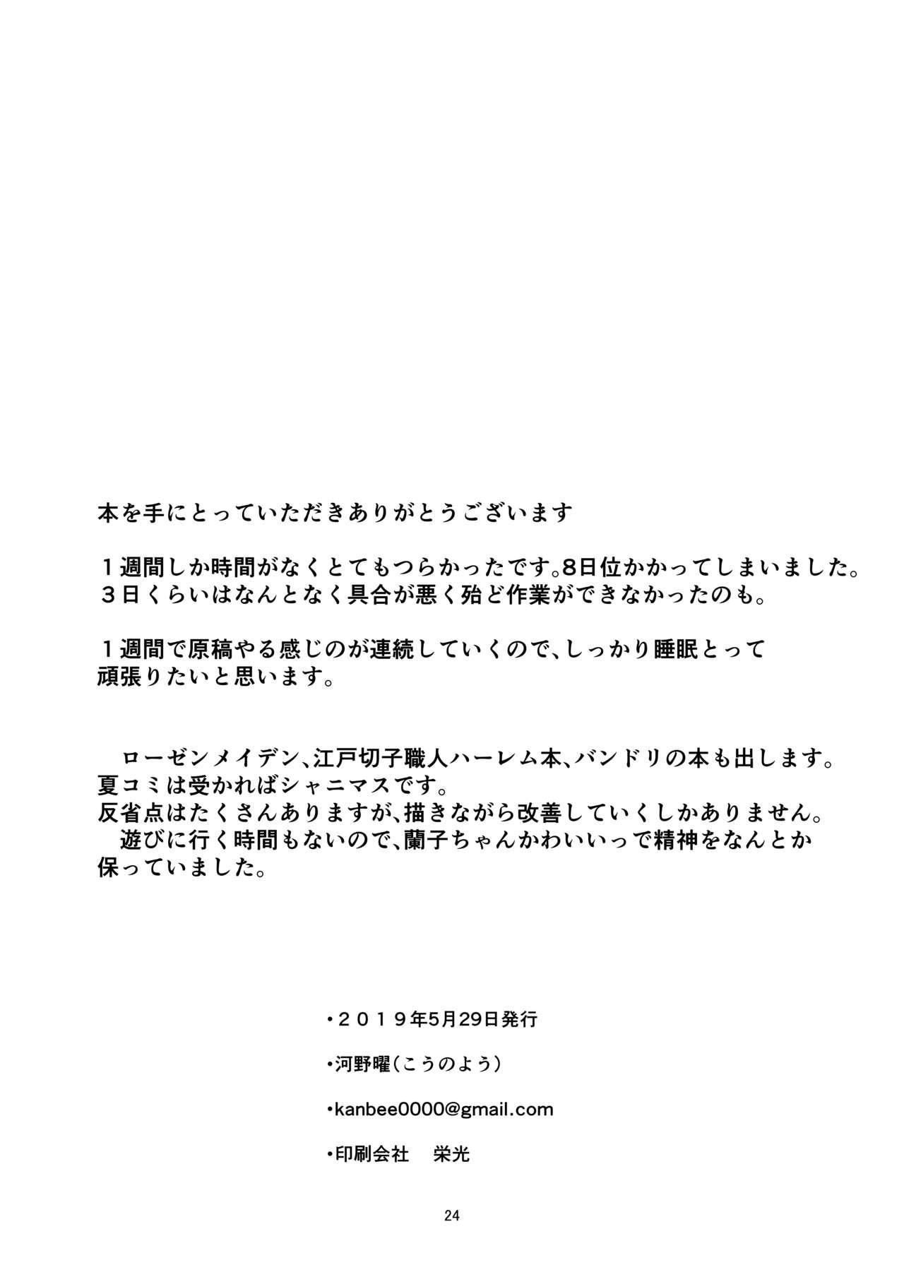 Ranran Ranko-chan 24