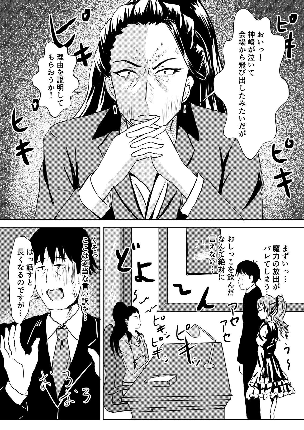 Ranran Ranko-chan 8